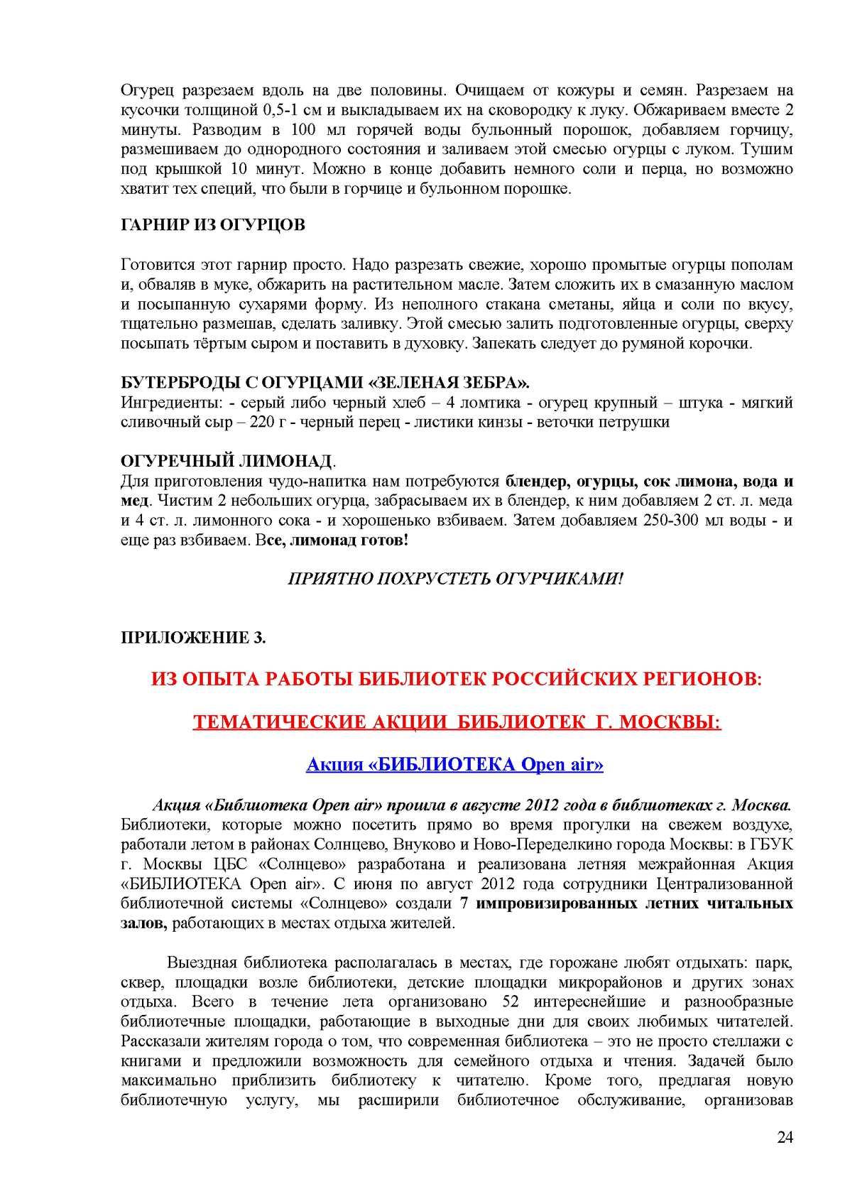 Как можно оформить медицинскую книжку в Москве Солнцево