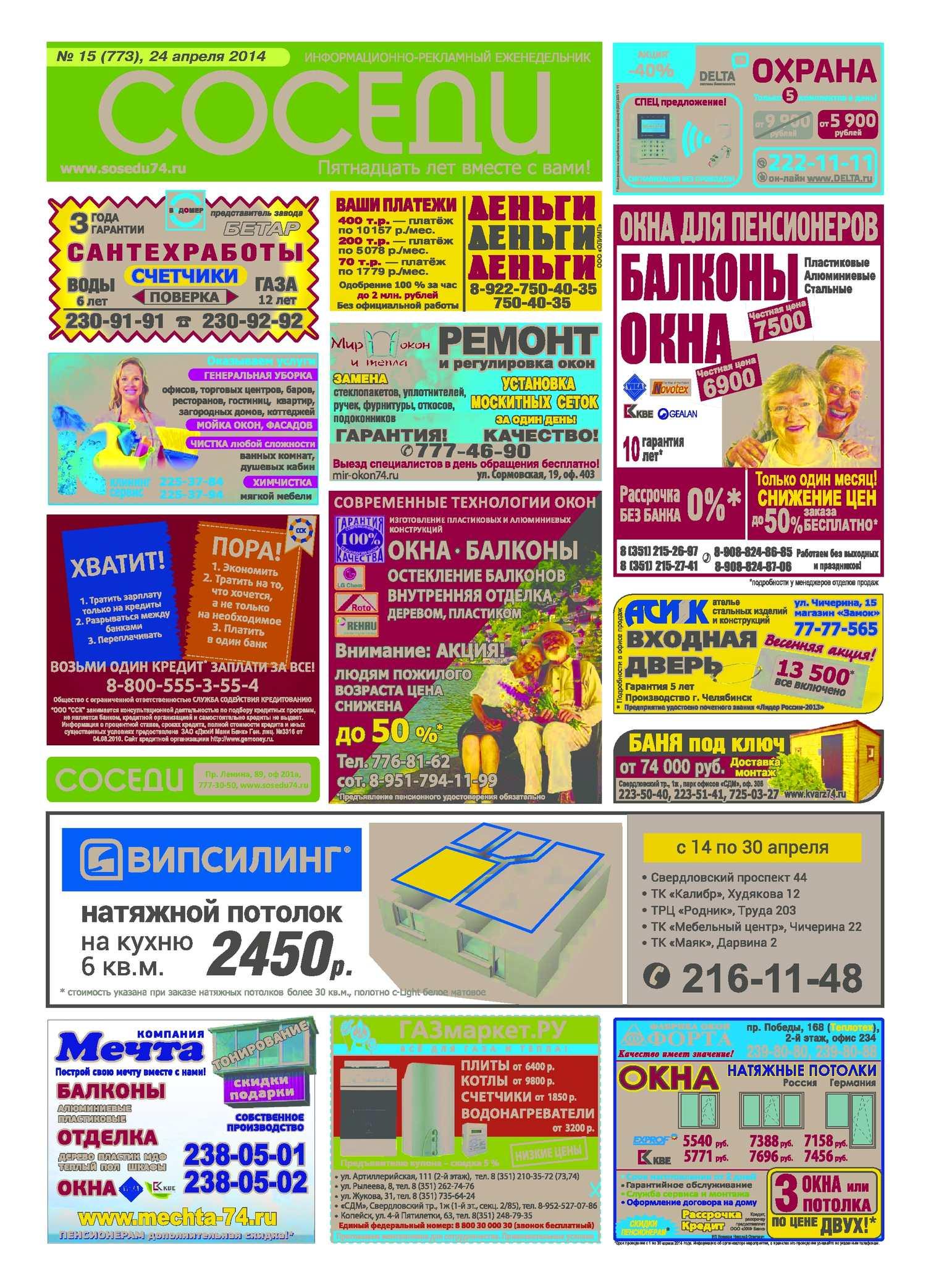 Купить справку 2 ндфл Комсомольский проспект трудовой договор Мелькисаровская улица