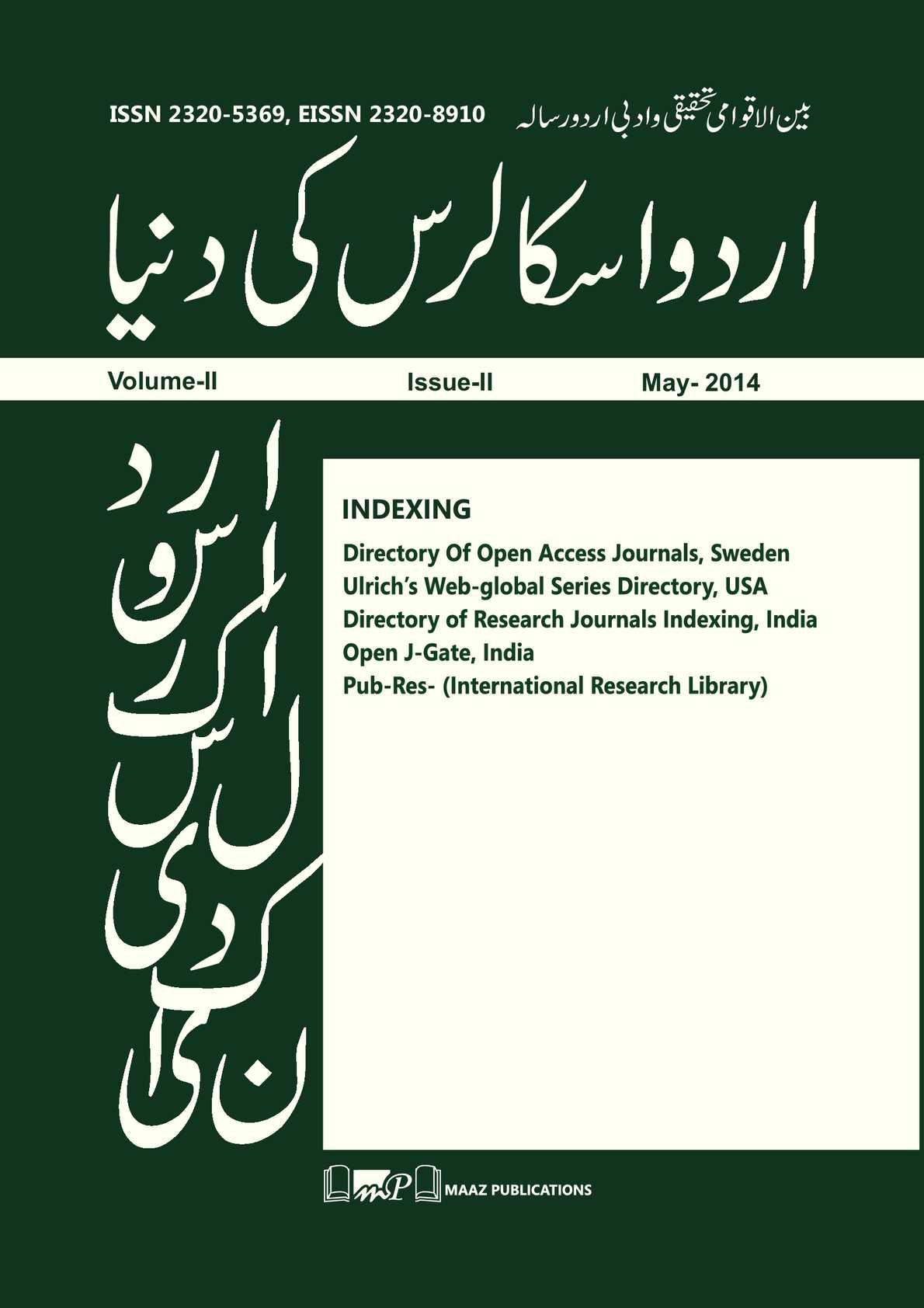 Urdu Scholars Ki Duniya- International Refereed Journal of Urdu