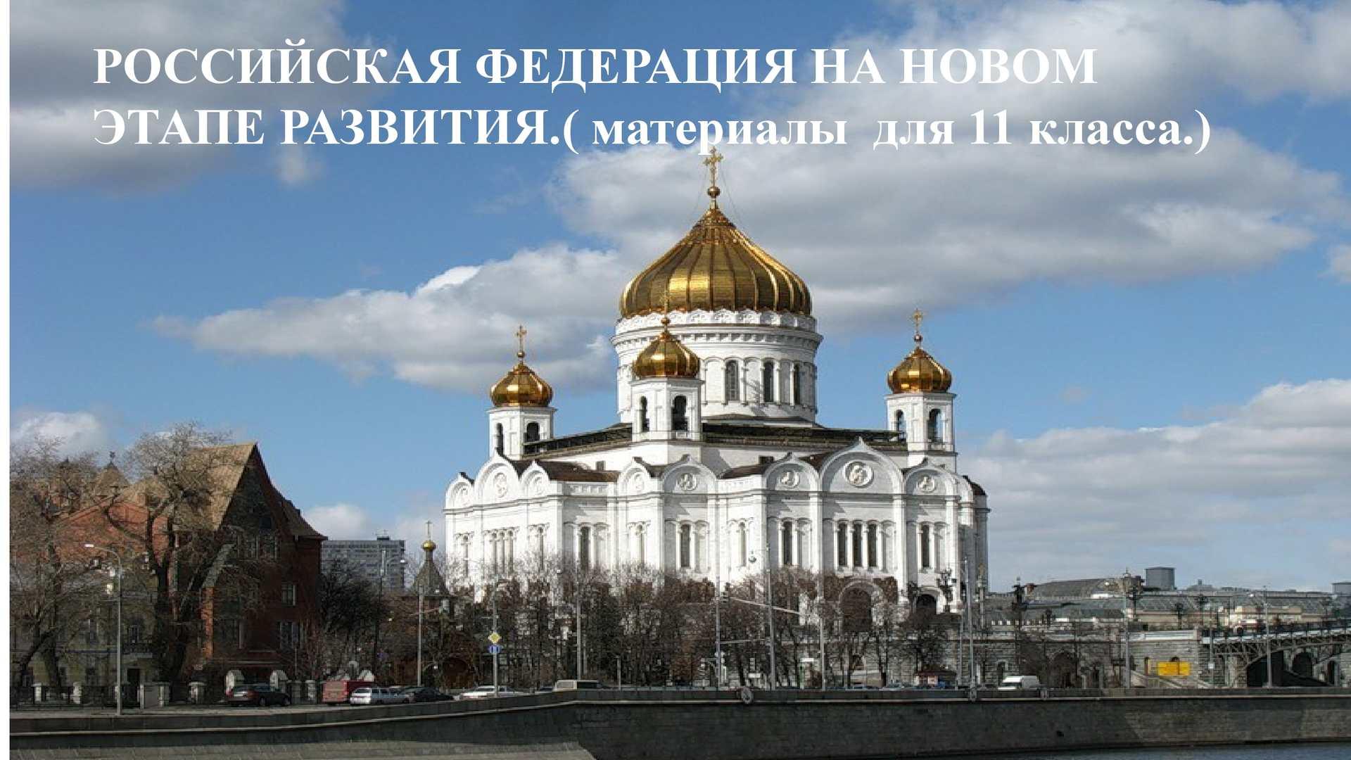 Российская Федерация на новом этапе развития. 11 класс. ( материалы для работы )