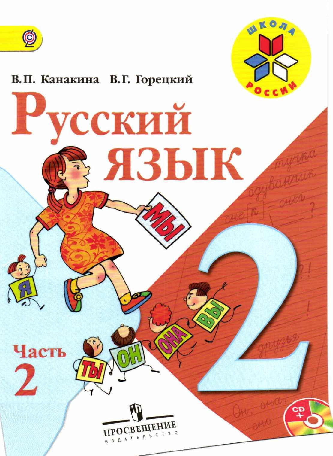 решебник по русскому языку 2 класс 2 часть в. п. канакина в. г.горецкий