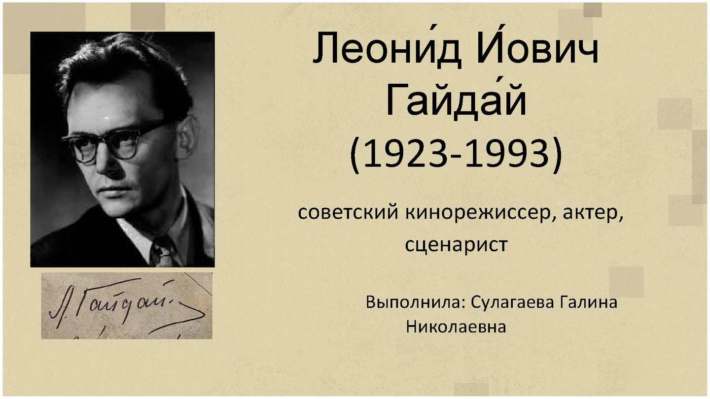 Презентация Леонид Йович Гайдай