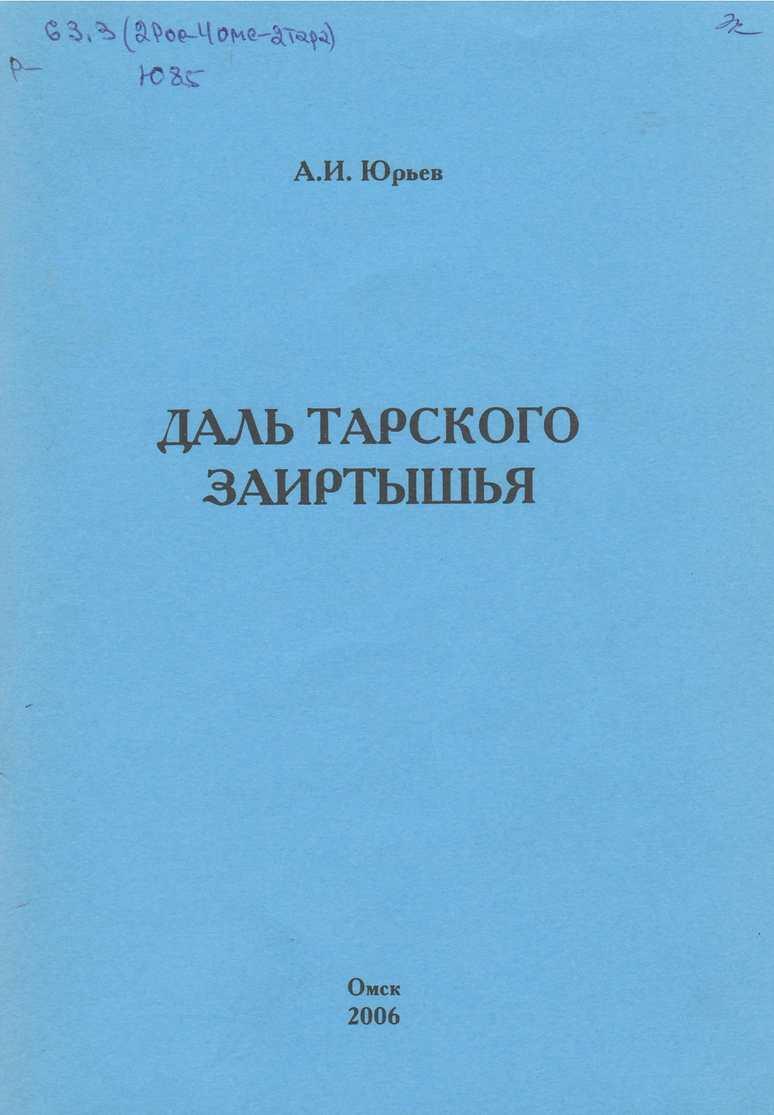 Юрьев А.И. Даль Тарского Заиртышья