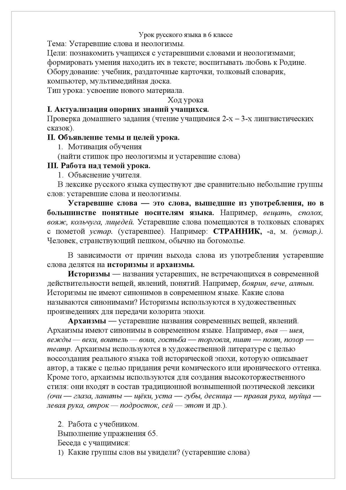 урок русского языка знакомство с учащимися