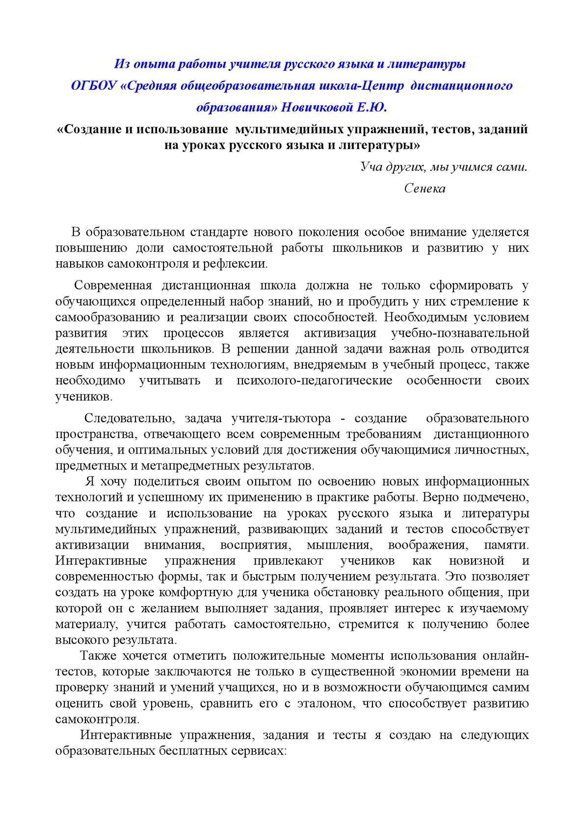 «Создание и использование  мультимедийных упражнений, тестов, заданий на уроках русского языка и литературы»