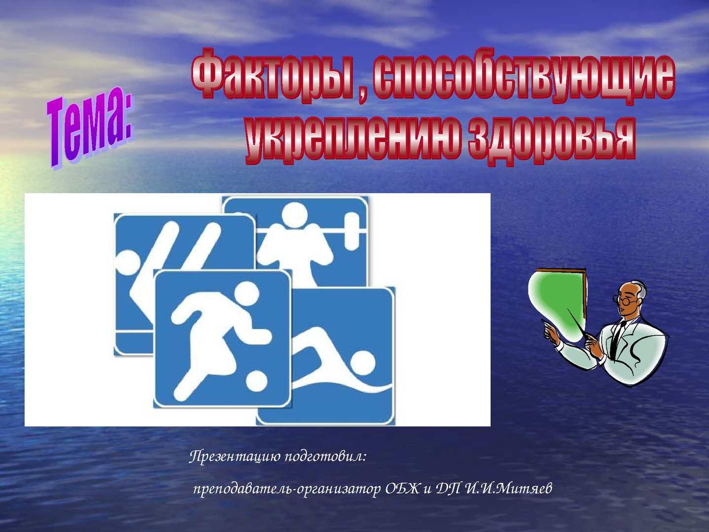 Факторы способствующие укреплению здоровья реферат ru Факторы Способствующие Укреплению Здоровья Реферат