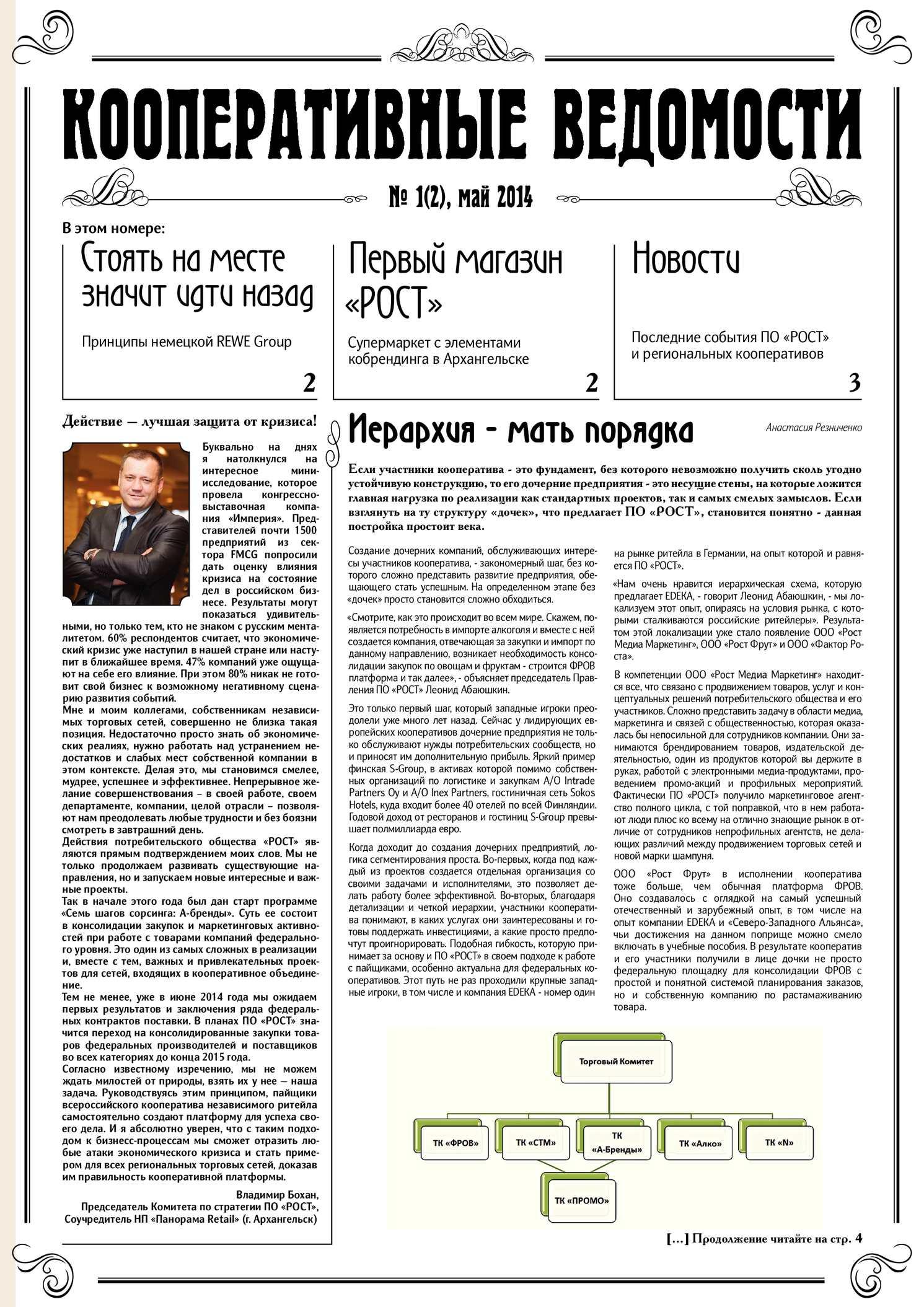 Кооперативные Ведомости - №1 (2), Май 2014