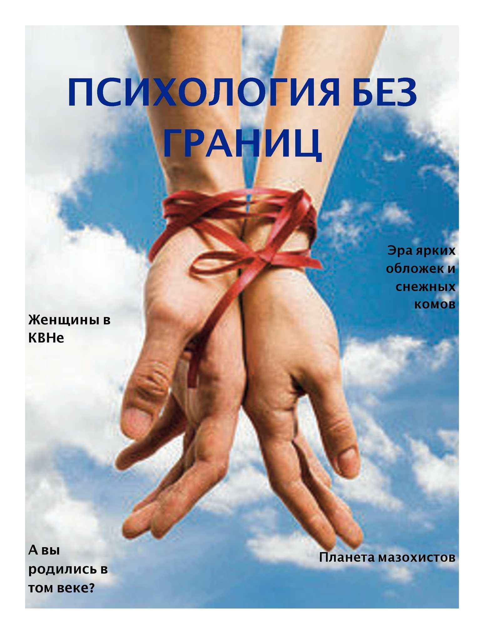 Связывание рук и ног вместе 14 фотография