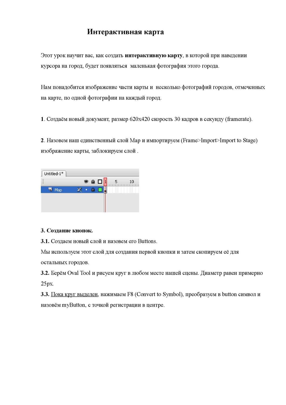 Создание интерактивной карты в Adobe Flash.