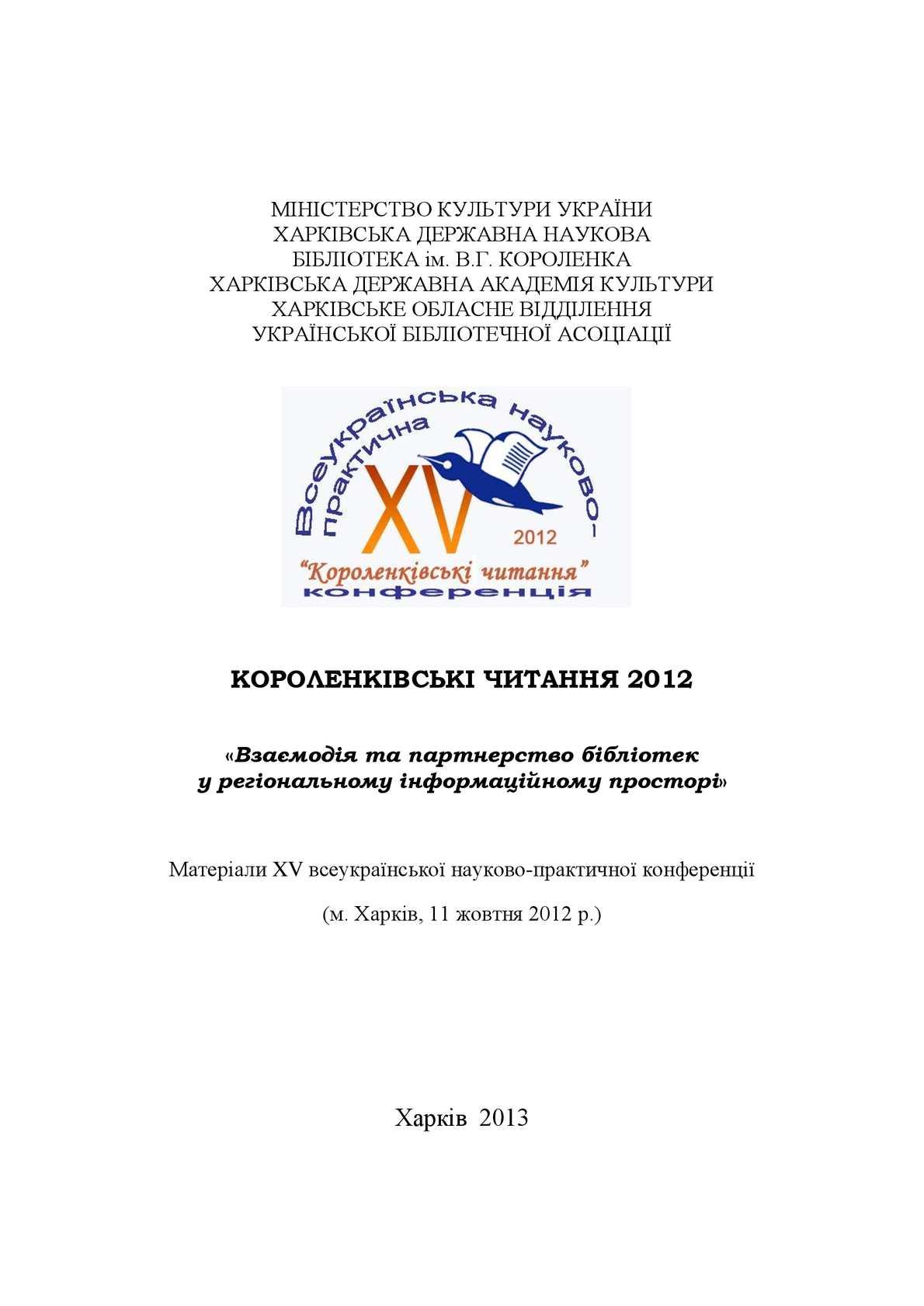 Calaméo - Короленківські читання 2012 3f613801db305