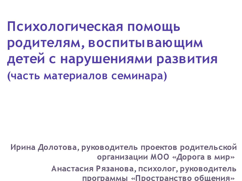 Рязанова А., Долотова И. Психологическая помощь родителям, воспитывающим детей с нарушениями развития