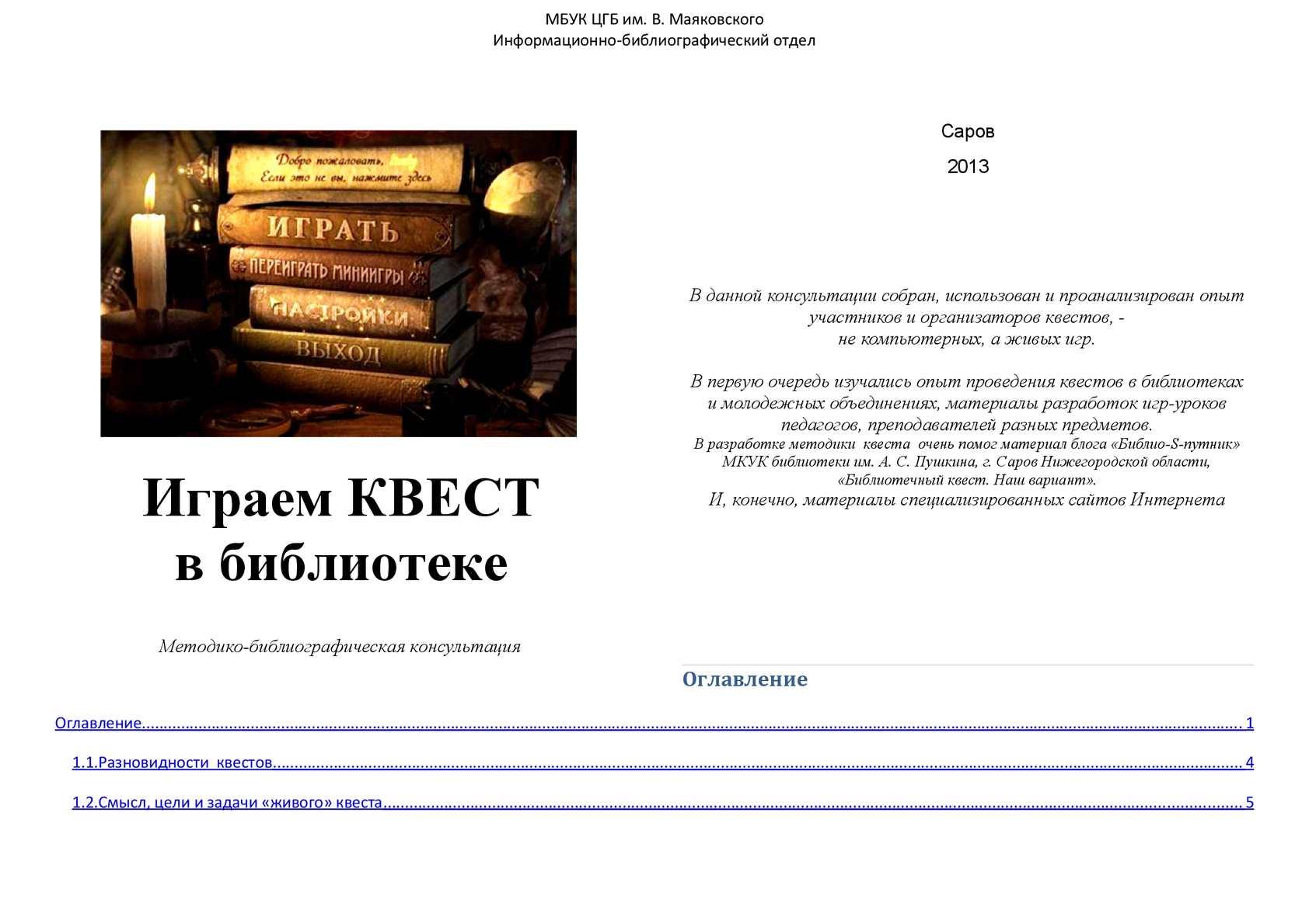 Сценарии литературных квестов в библиотеке