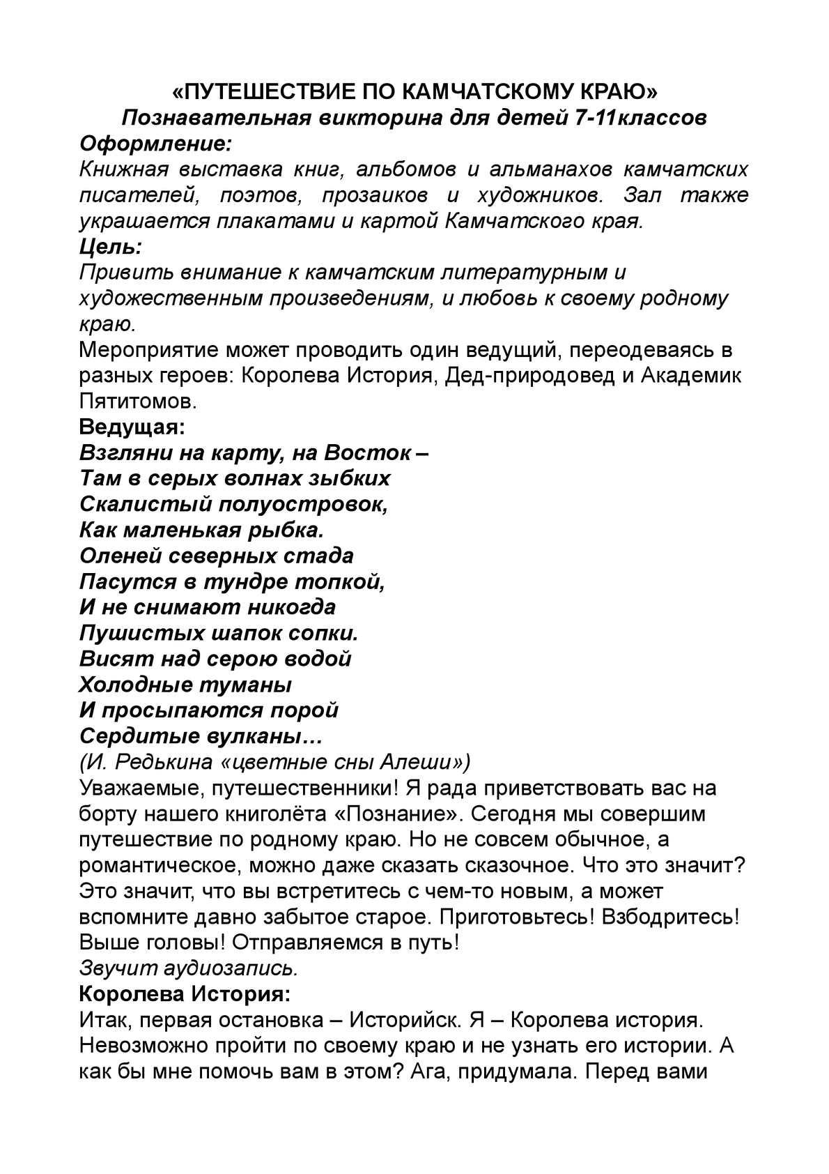 Викторина Песни о маме (с ответами)
