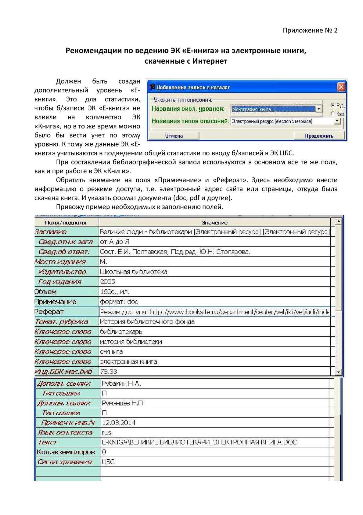 Fb2lib net ru скачать книги бесплатно