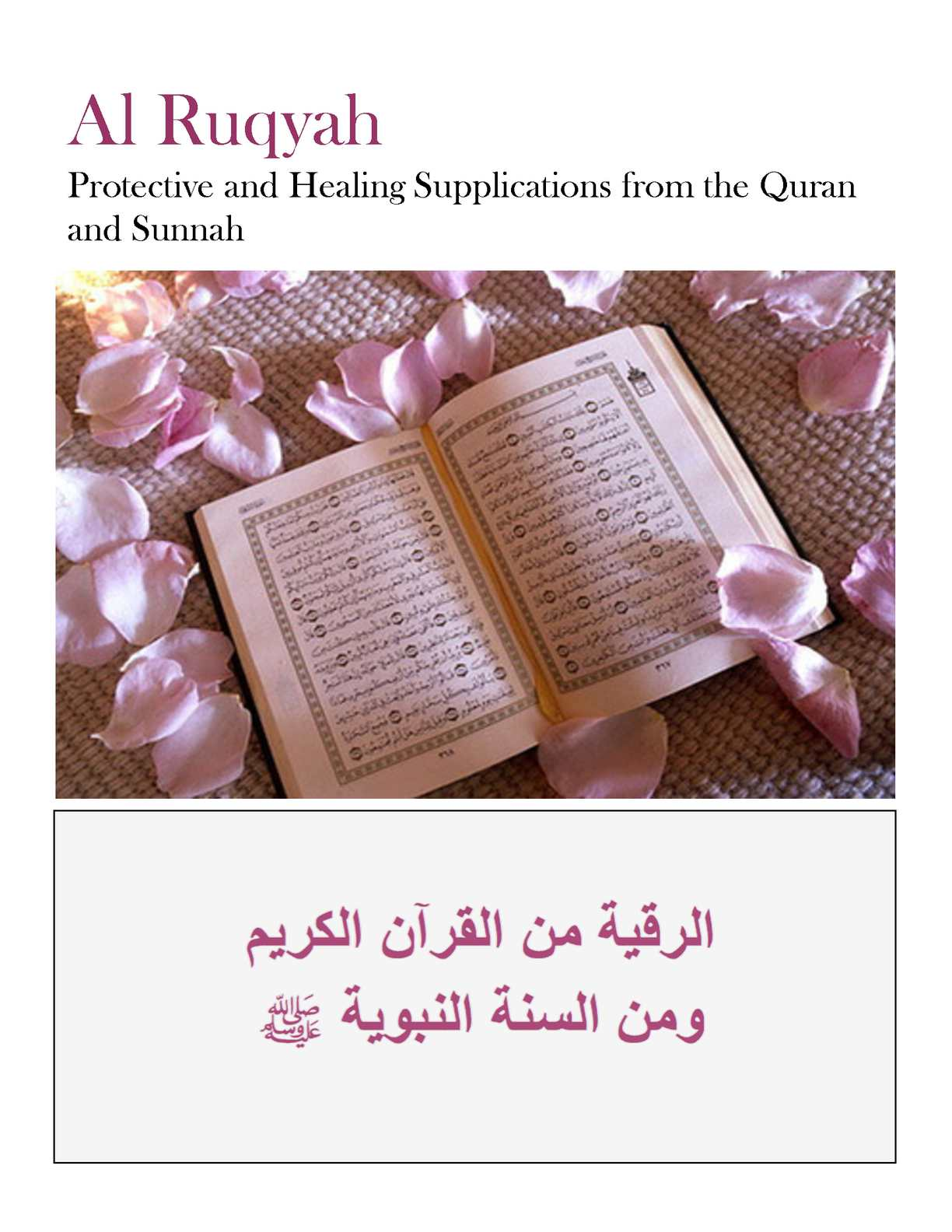 Al Ruqyah - Protective and Healing Supplications from the Quran and Sunnah