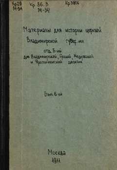 1911. Материалы для истории церквей Владимирской губернии. Выпуск 6-й.