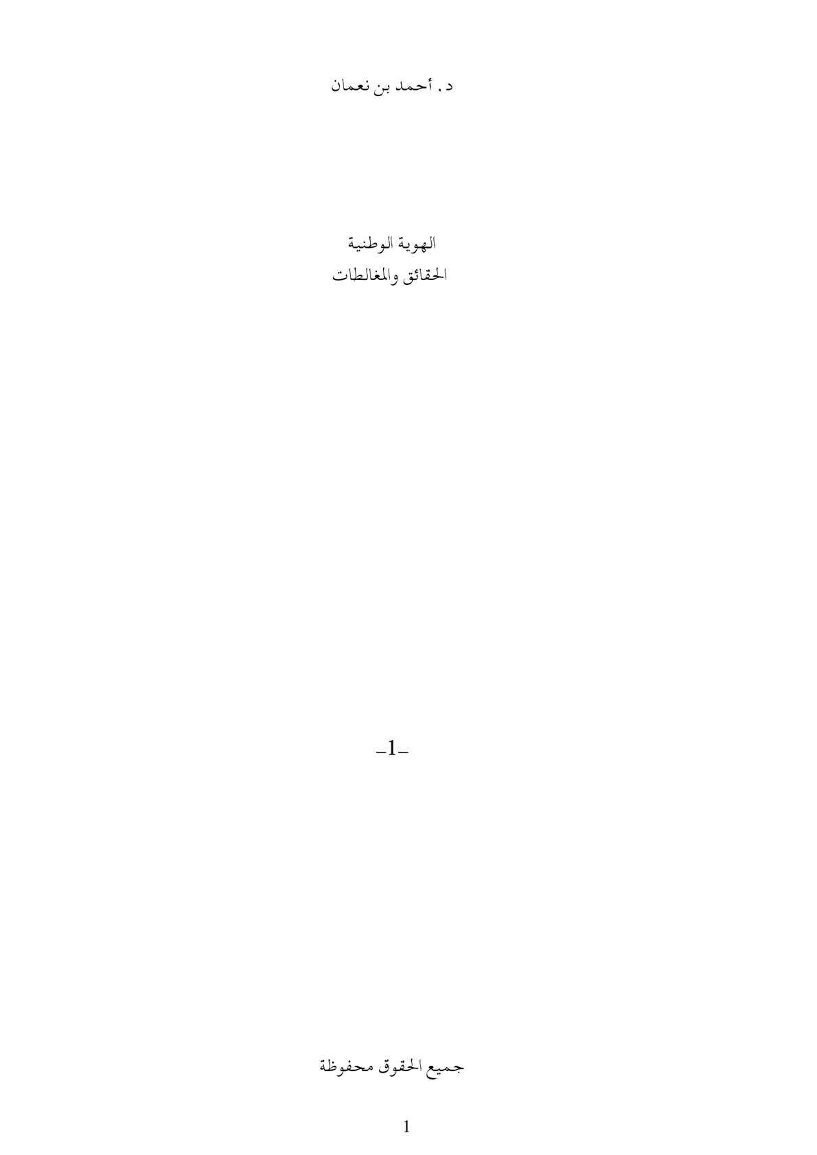 كتاب الهوية