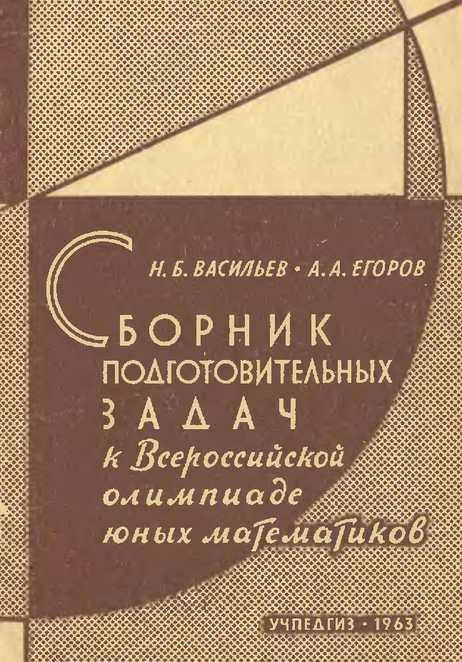 Сборник подготовительных задач к всероссийской олимпиаде