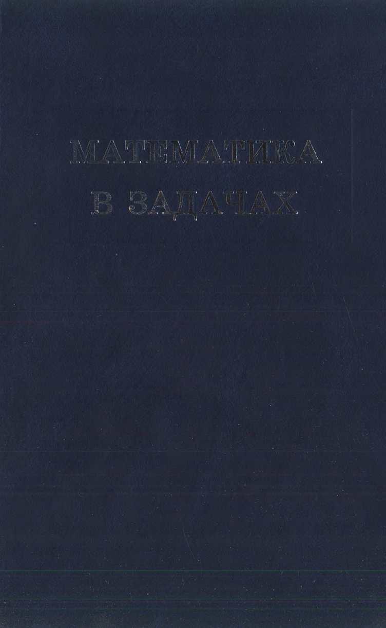 Математика в задачах. Сборник материалов выездных школ команды Москвы