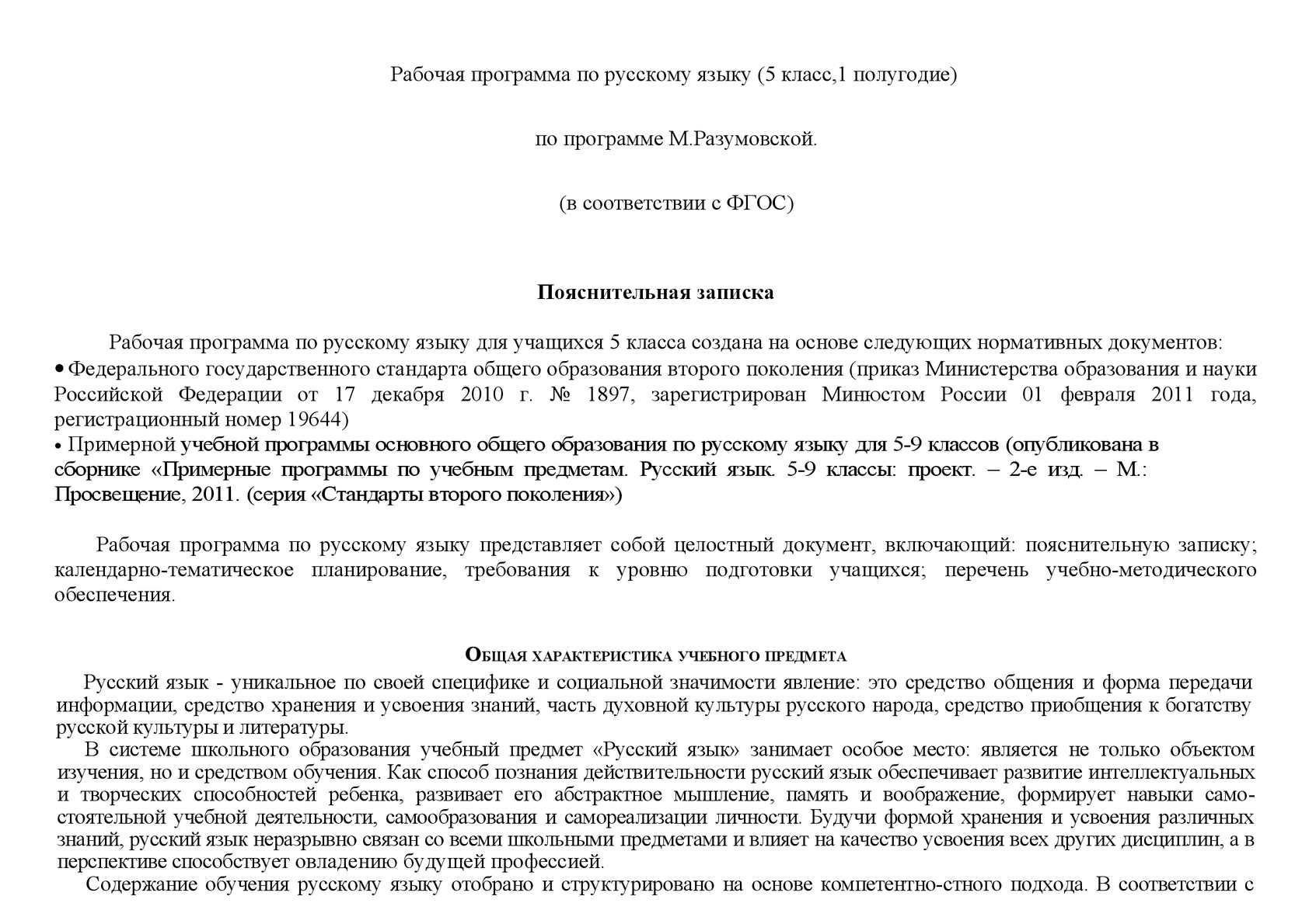 рабочая программа по русскому языку 7 класс быстрова фгос