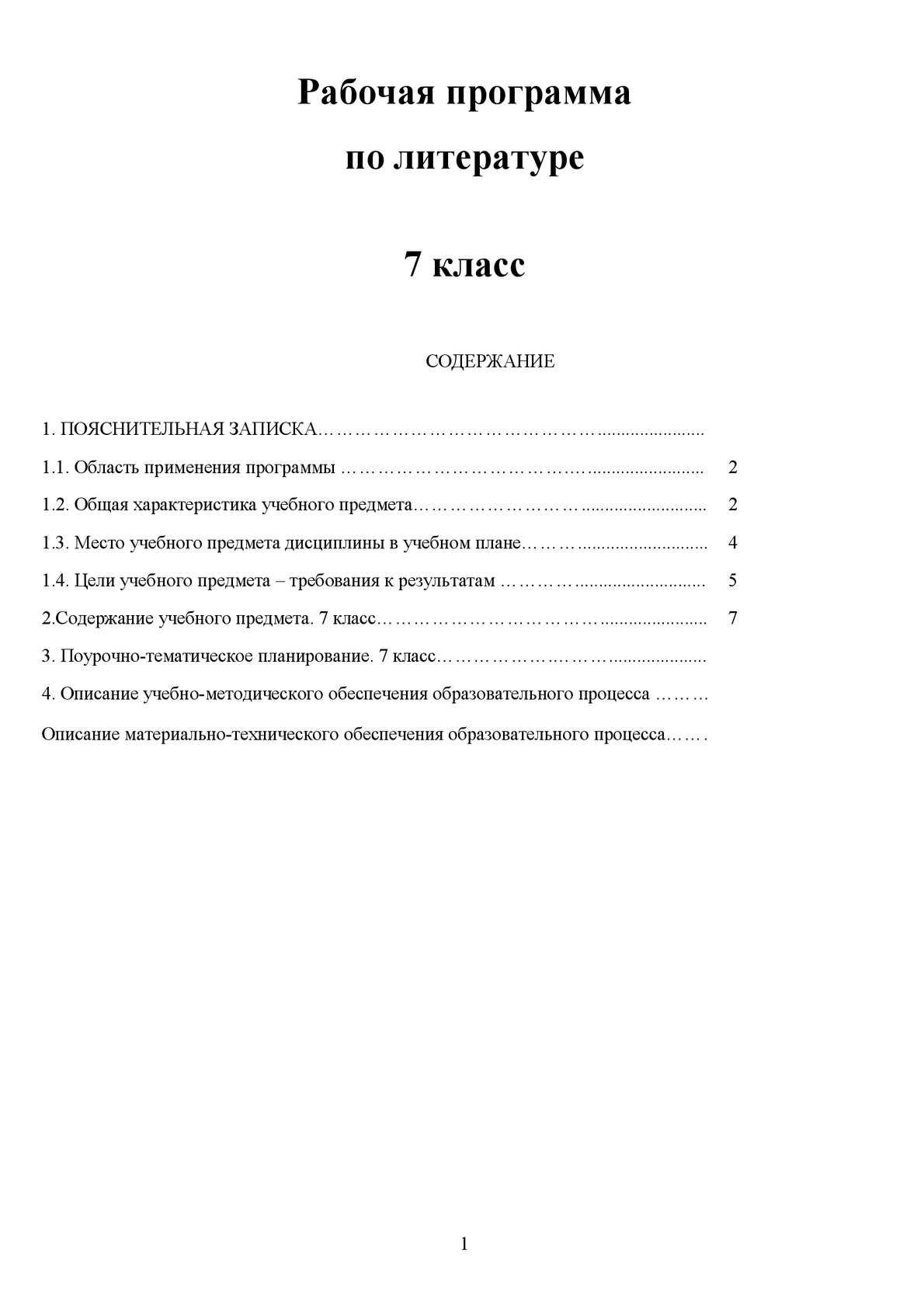 рабочая программа родной язык 7 класс
