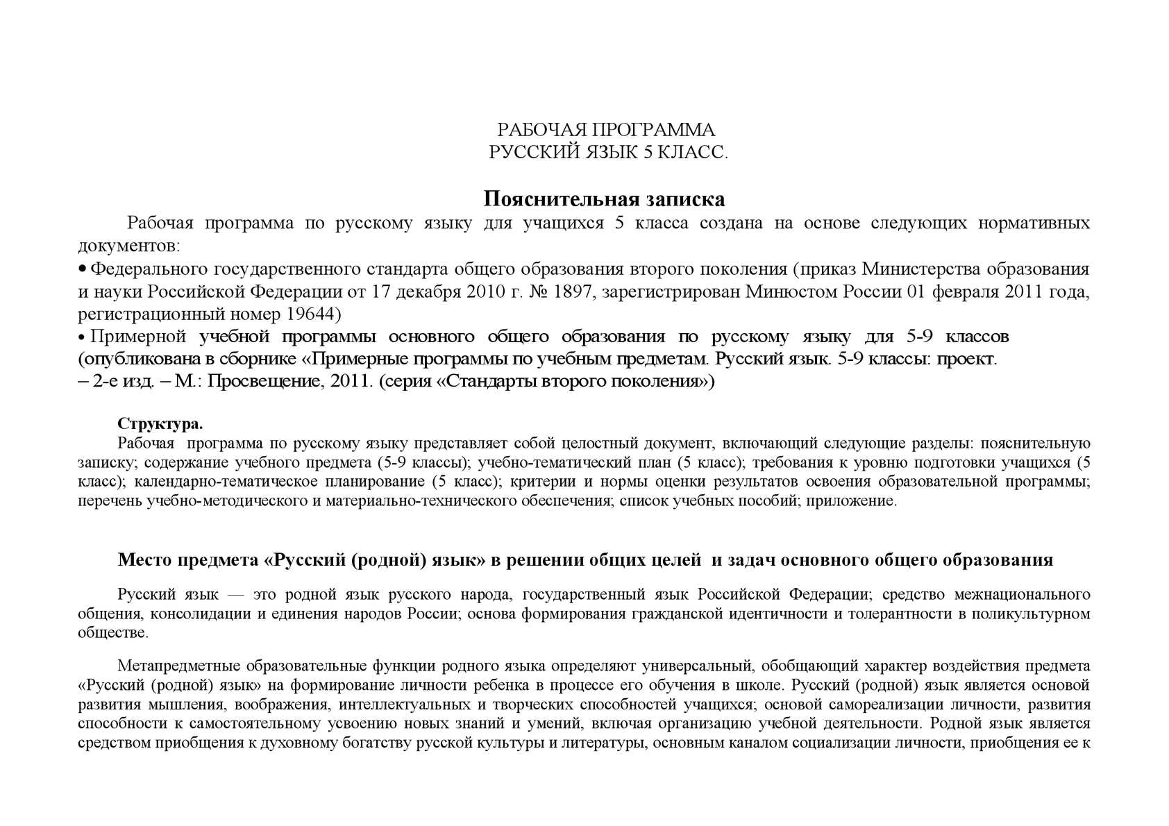 Русский язык разумовская 5 класс диктанты