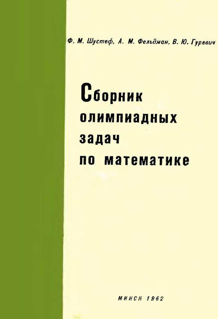Шустеф Ф.М. и др. Сборник олимпиадных задач по математике