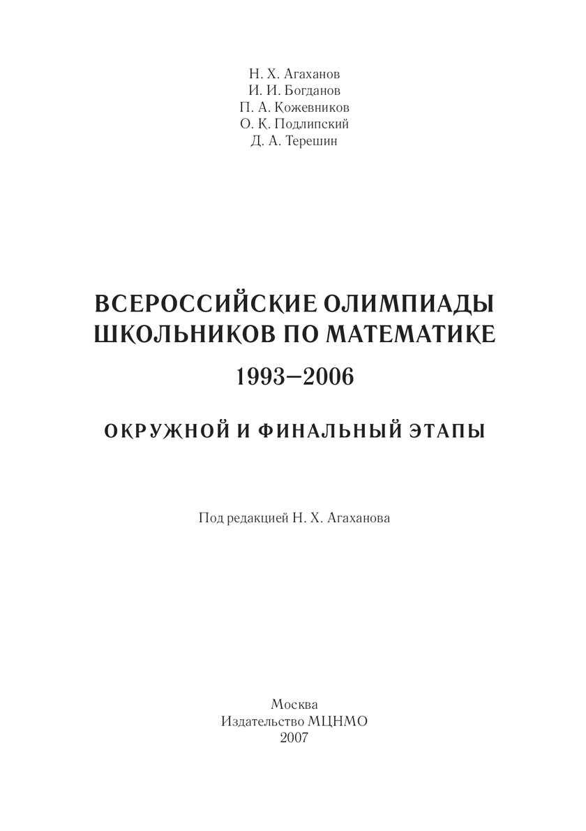 Всероссийские олимпиады школьников 1993-2006