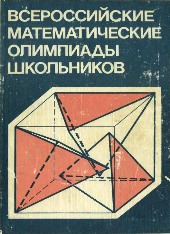Всероссийские олимпиады школьников 1974-1989