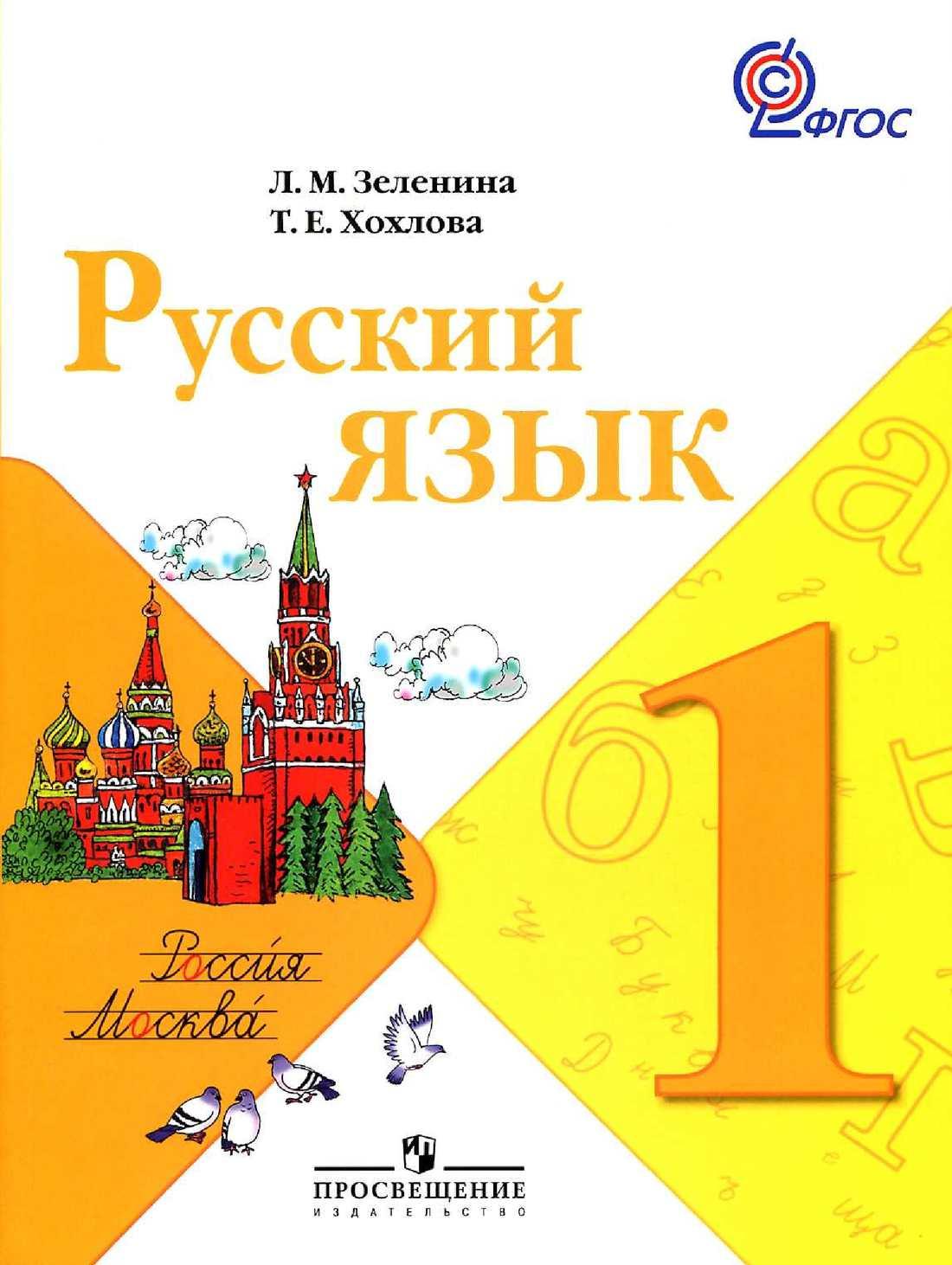 Гдз по русский язык 2 класс зеленина хохлова 1 часть