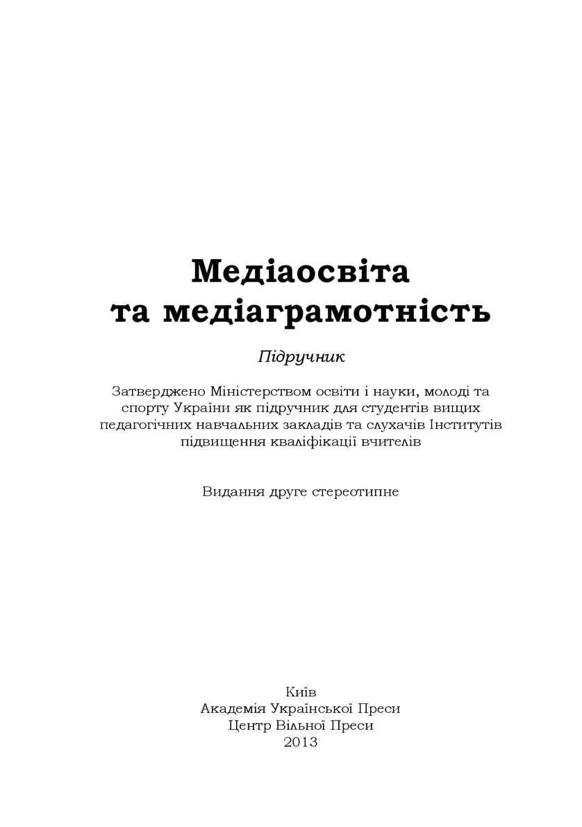 Calaméo - Медіаосвіта та медіаграмотність efc1349729b6d