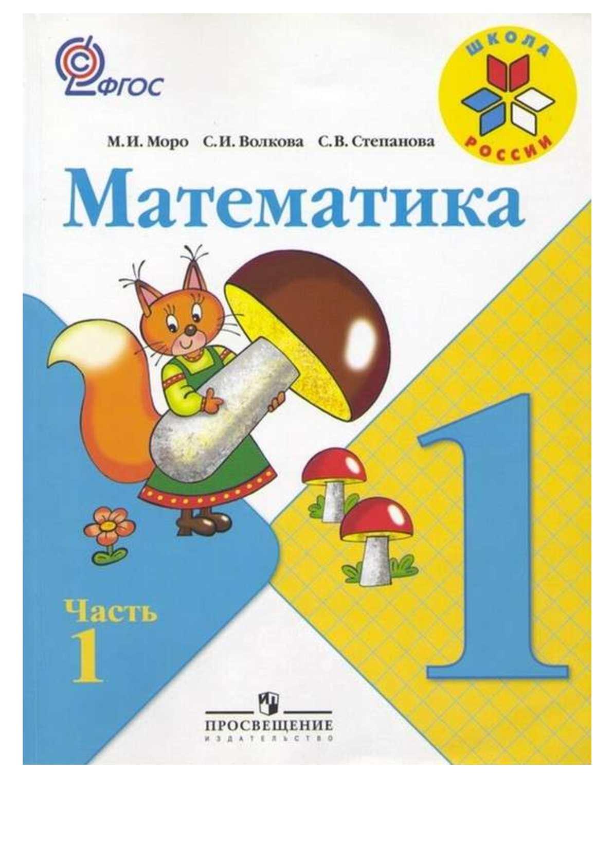 Скачать бесплатно моро математика 1 класс учебник