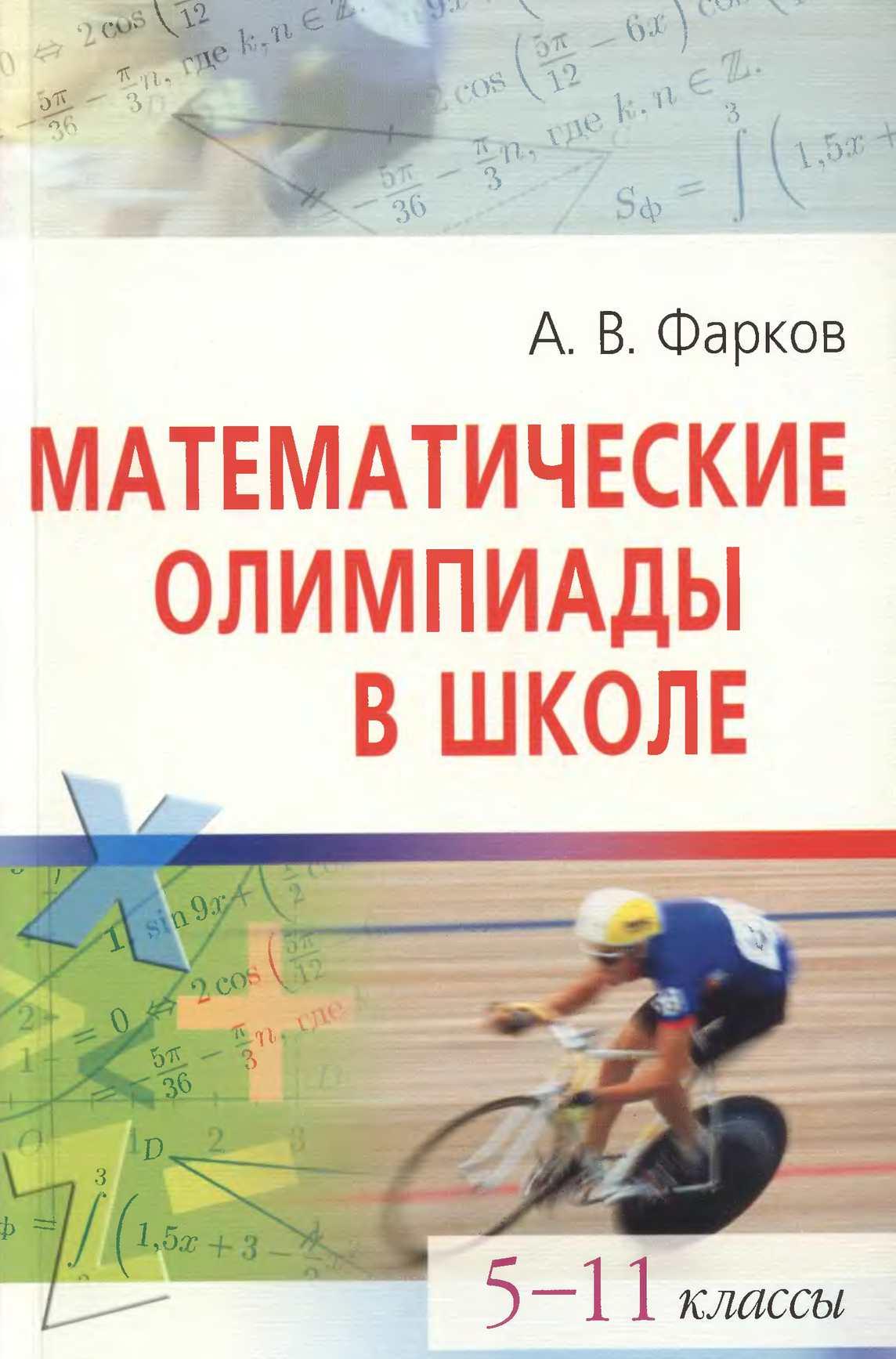 Фарков. Математические олимпиады в школе 5-11
