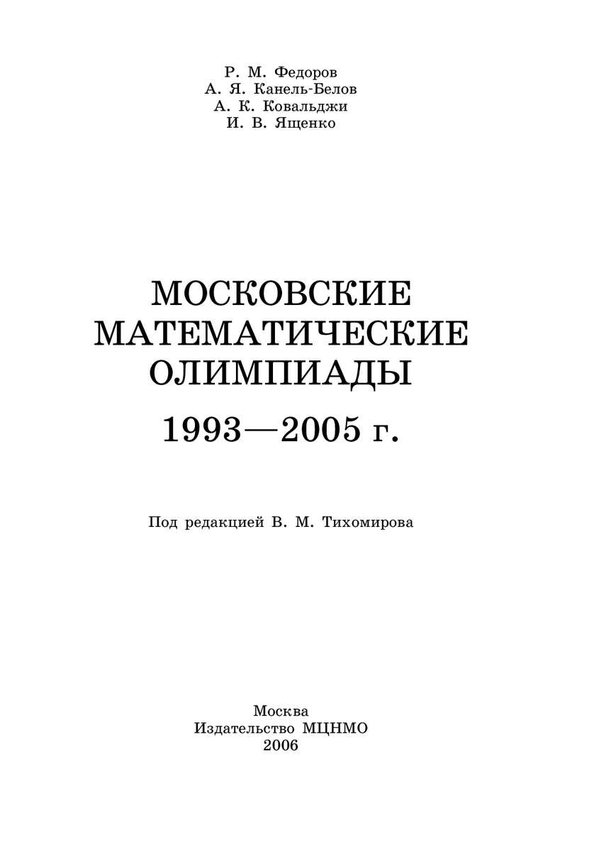 Задачник По Математике 2006