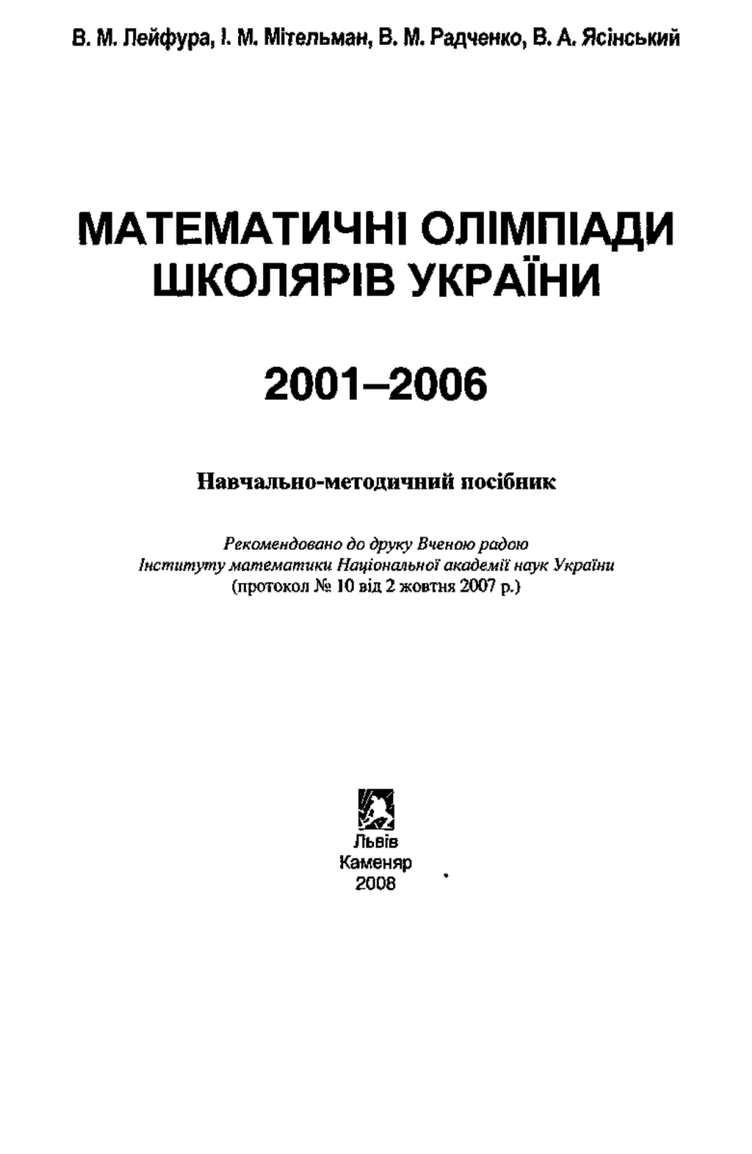 Олімпіадні змагання школярів України 2001-2006