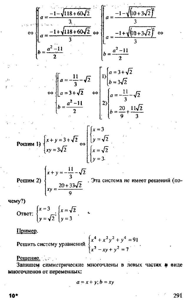 Page 291