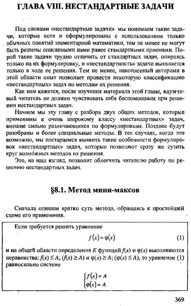 Page 369