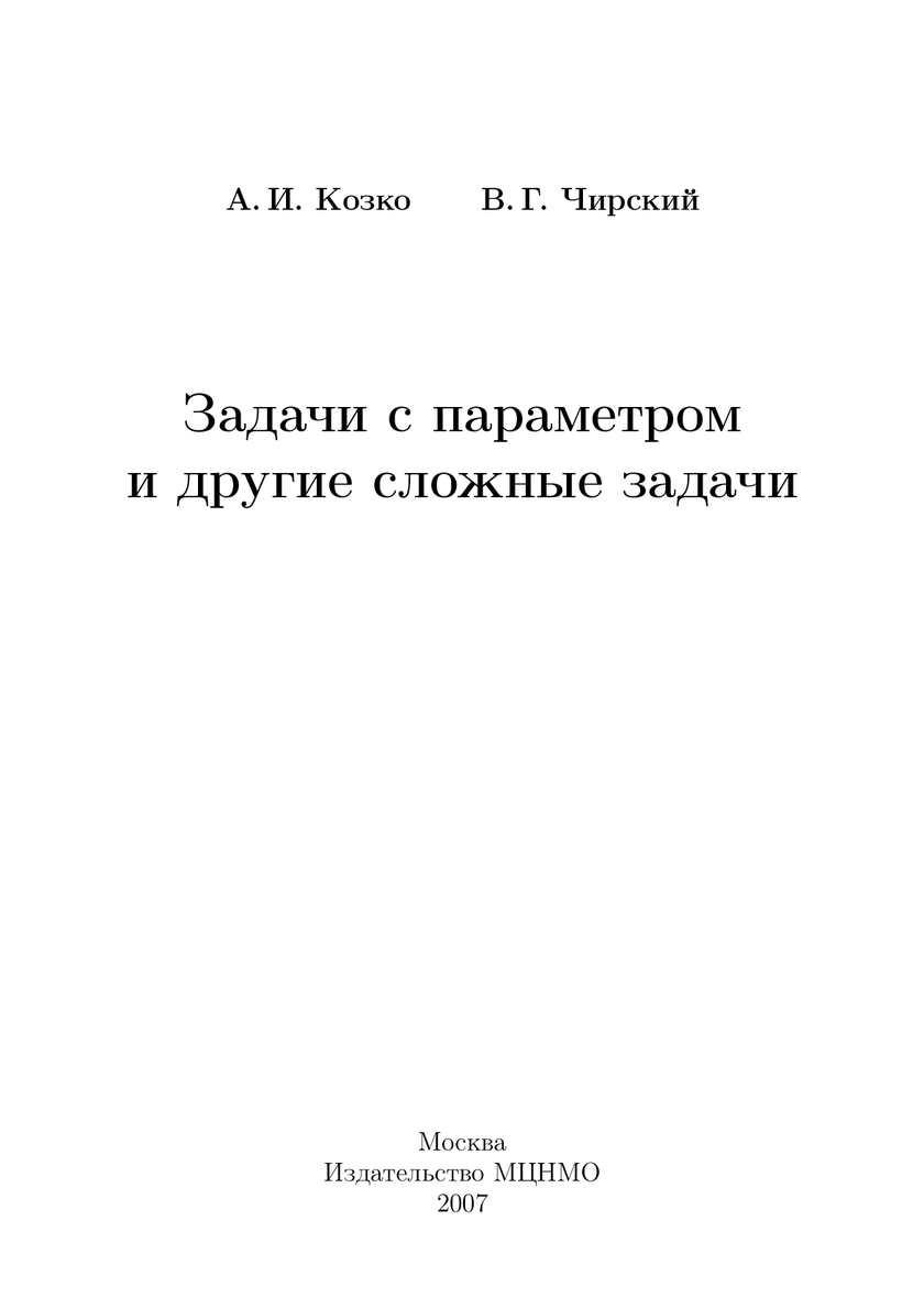 Козко А.И., Чирский В.Г. Задачи с параметром и другие сложные задачи.
