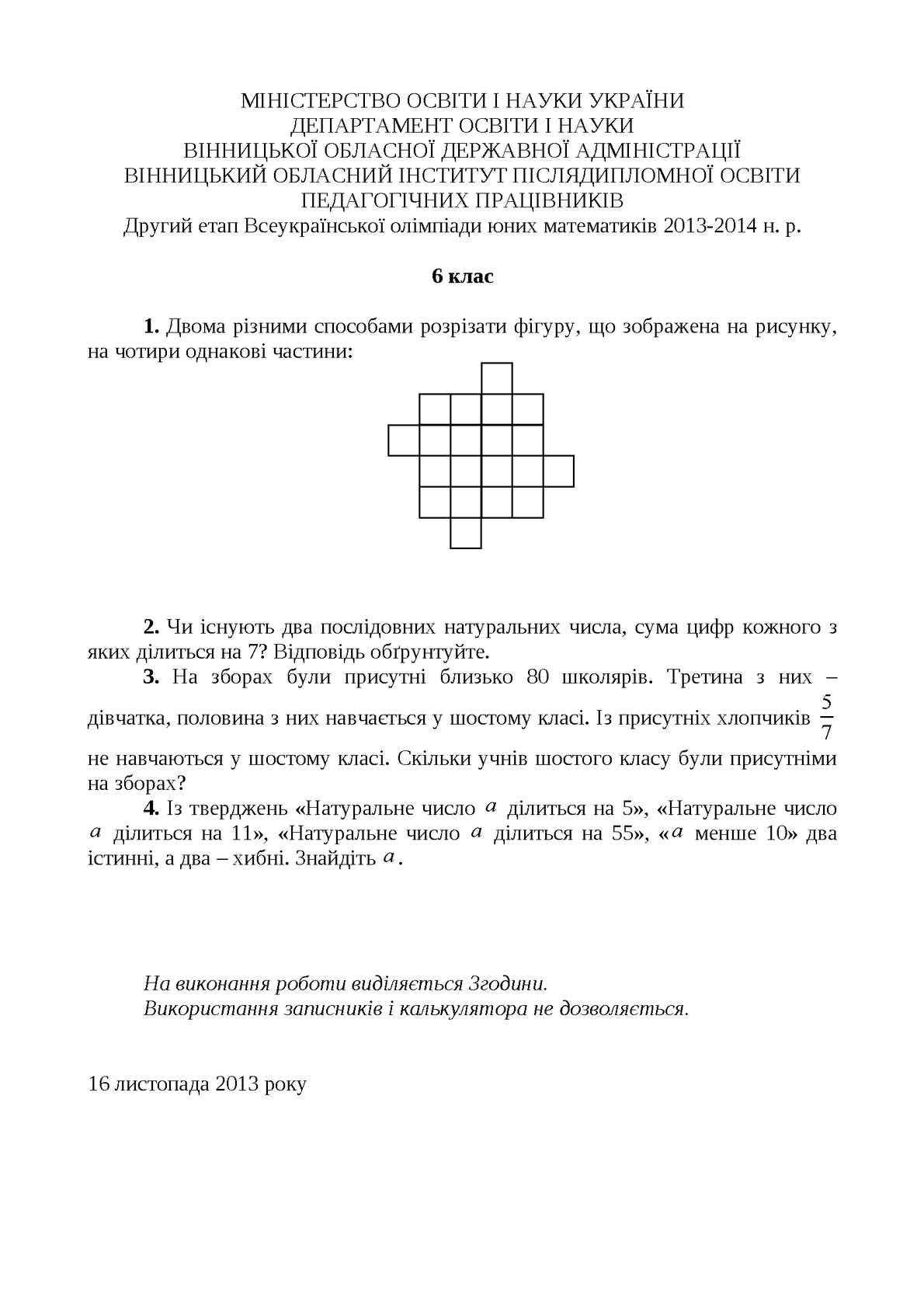 2етап(Вінницька область)2013-14