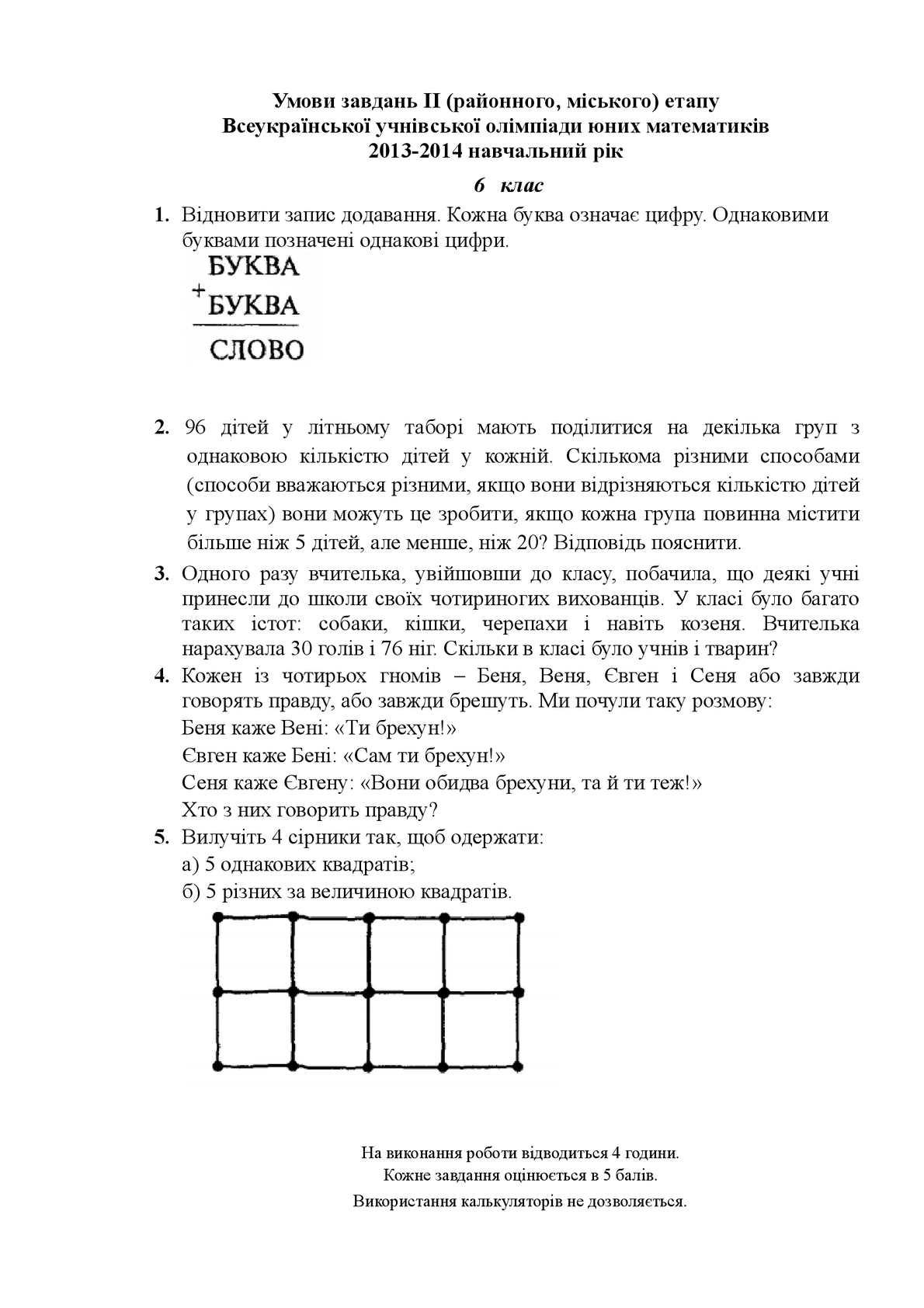 2етап(Луганська область) 2013-14