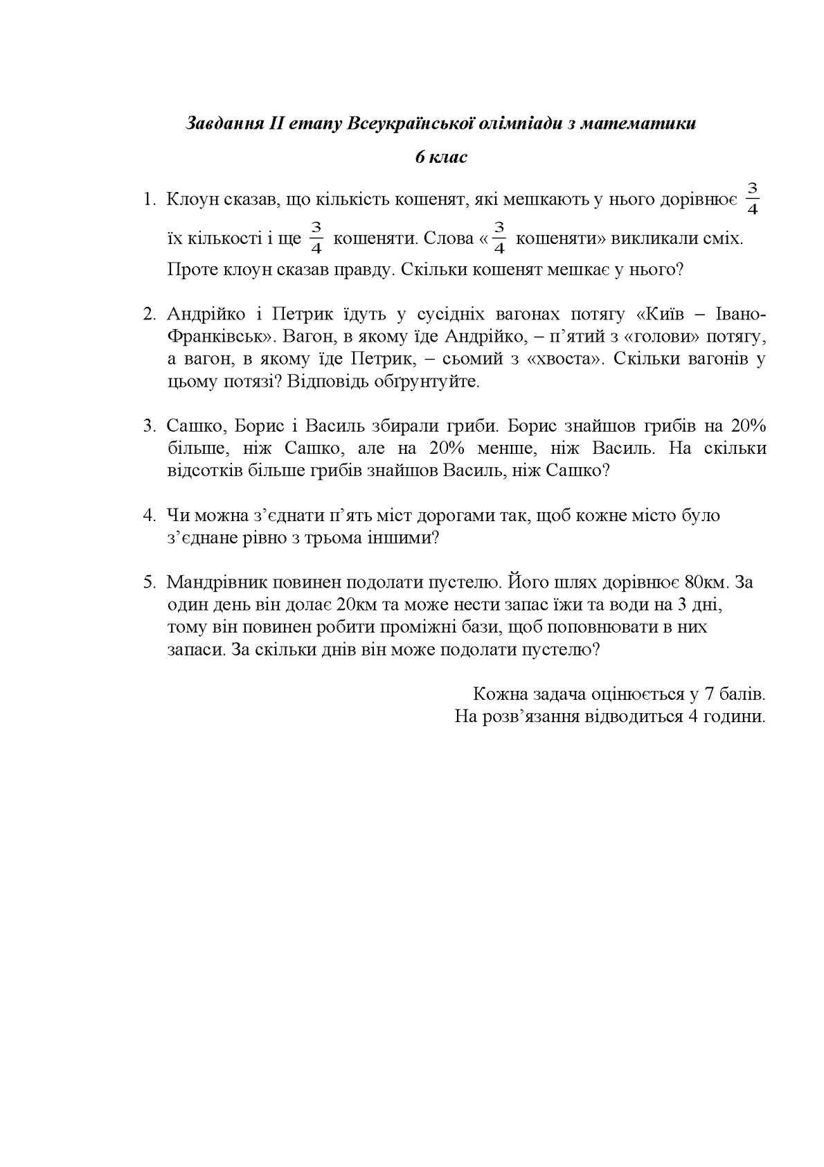 2етап(Івано-Франківська область)