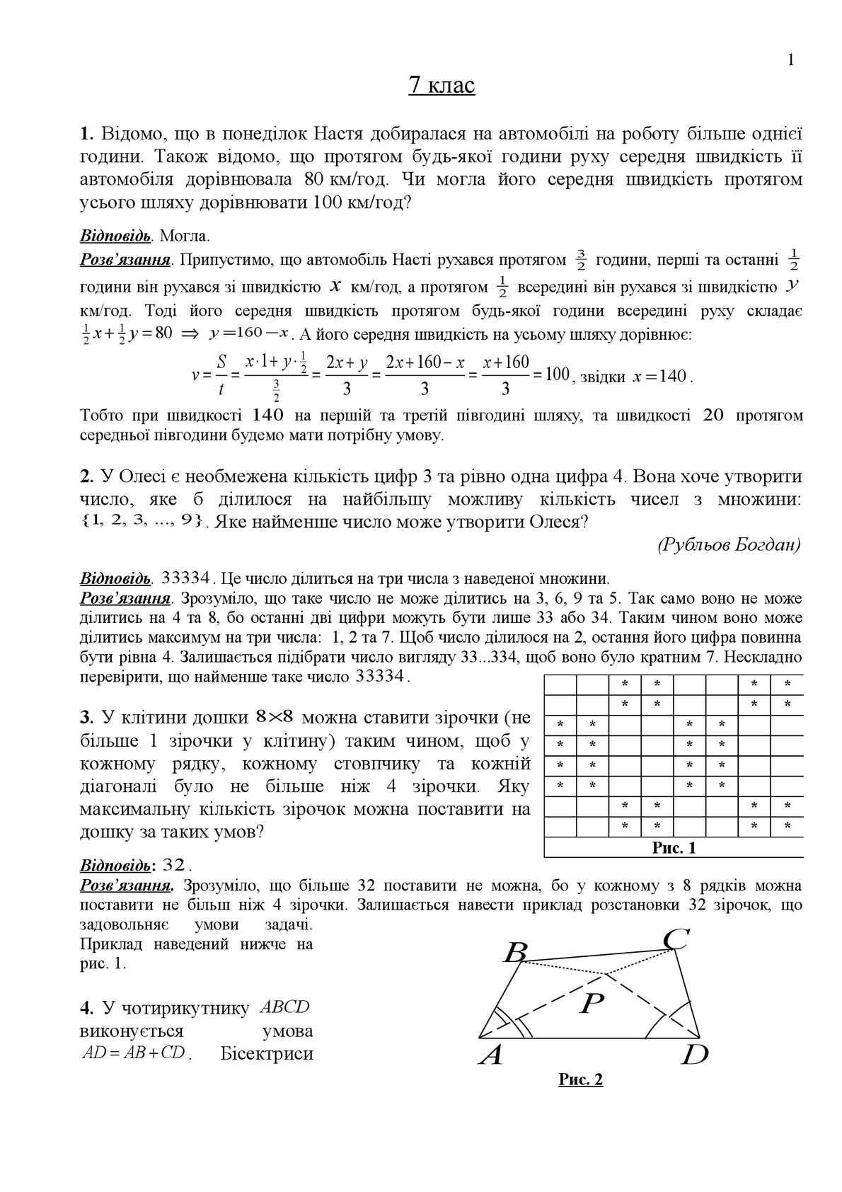III-2014-1(Київська міська)