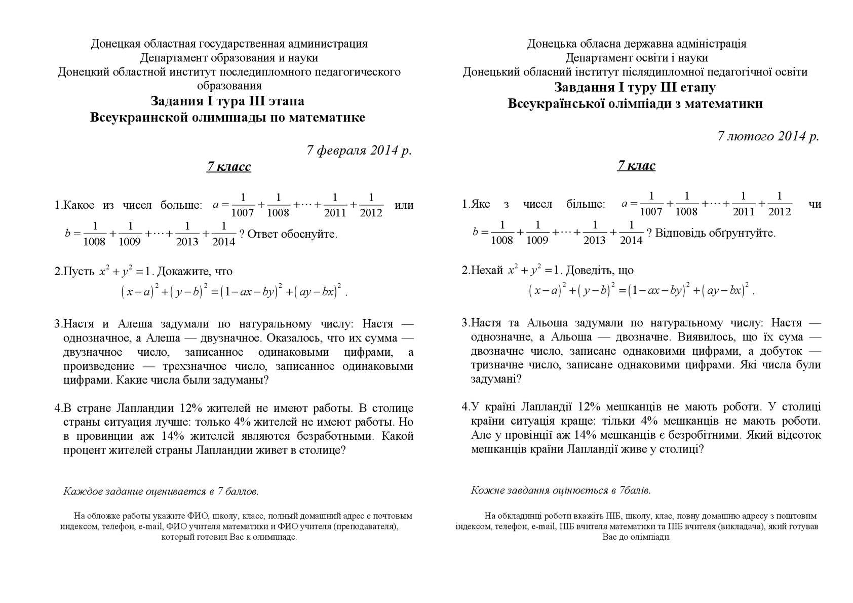 3 етап (Донецька область 2 тур)