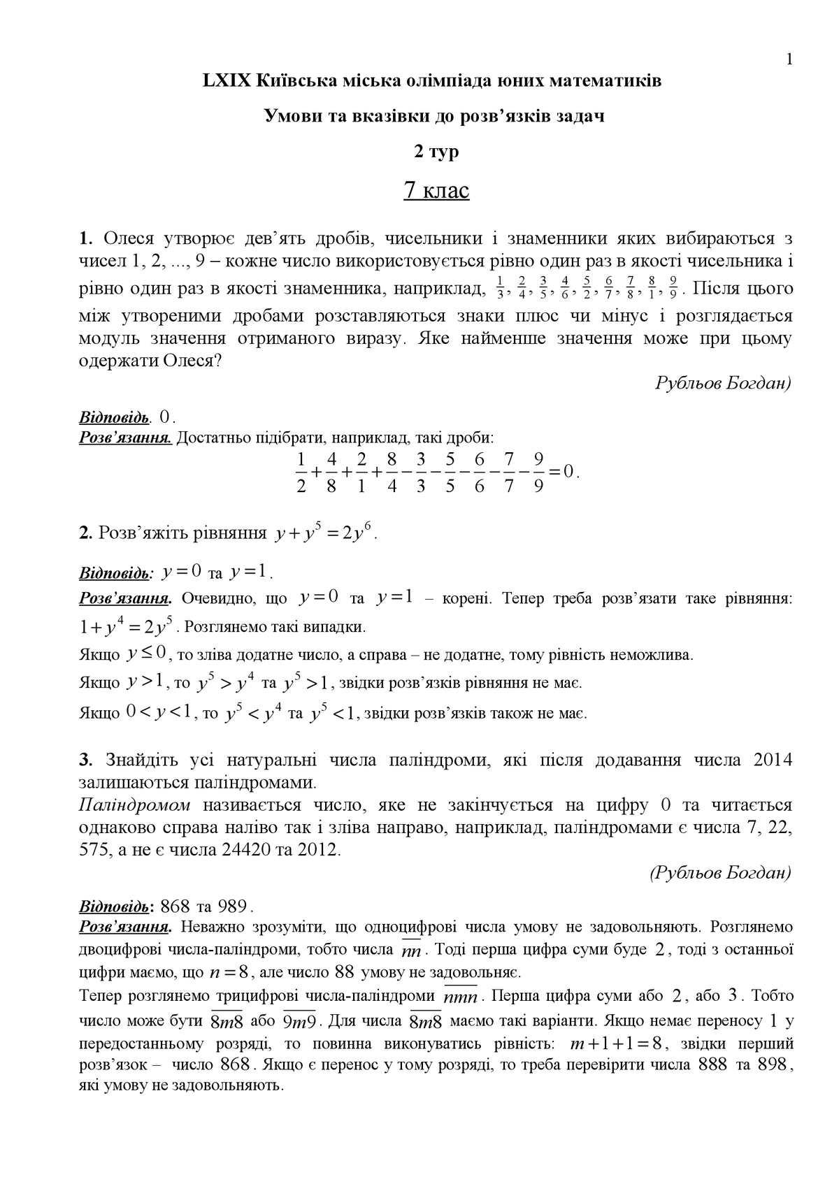 III-2014-2 (2 тур м.Київ)