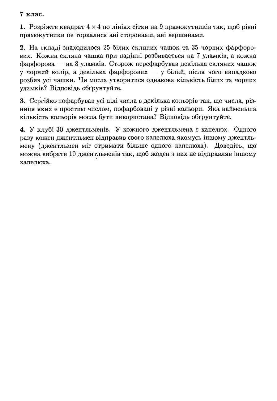 3 етап Харків (2 тур)