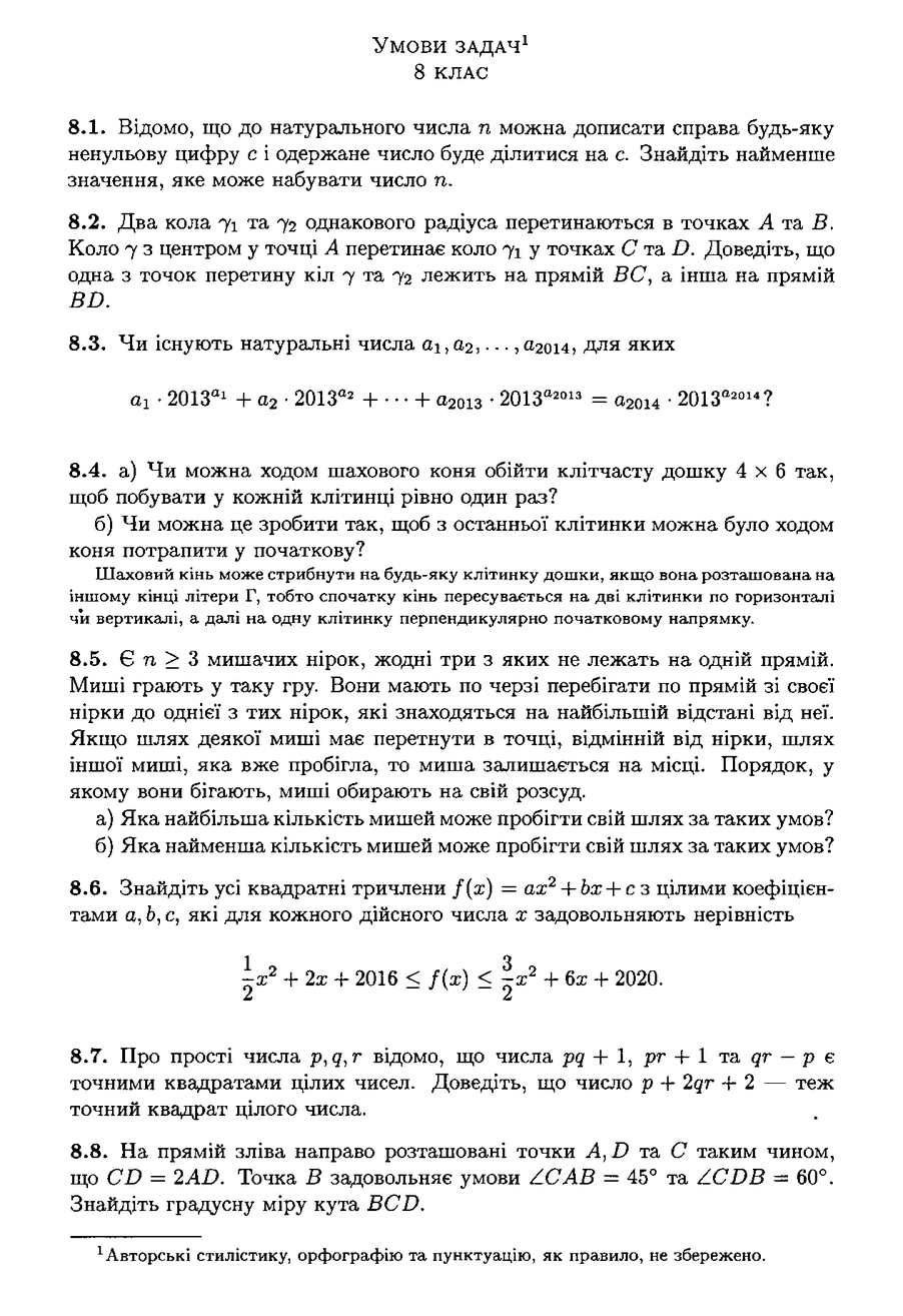 4 етап Всеукраїнської олімпіади 2013-14