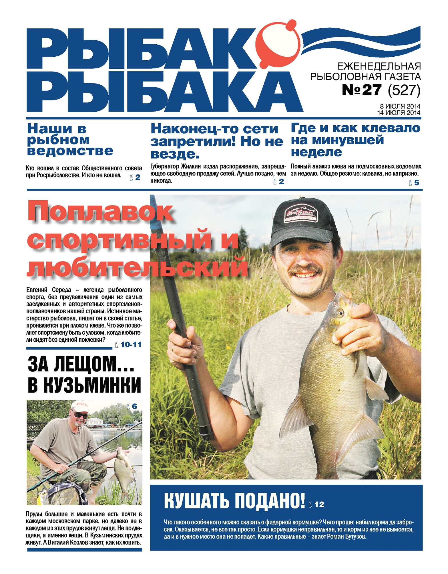 почитать газету рыбник рыбака