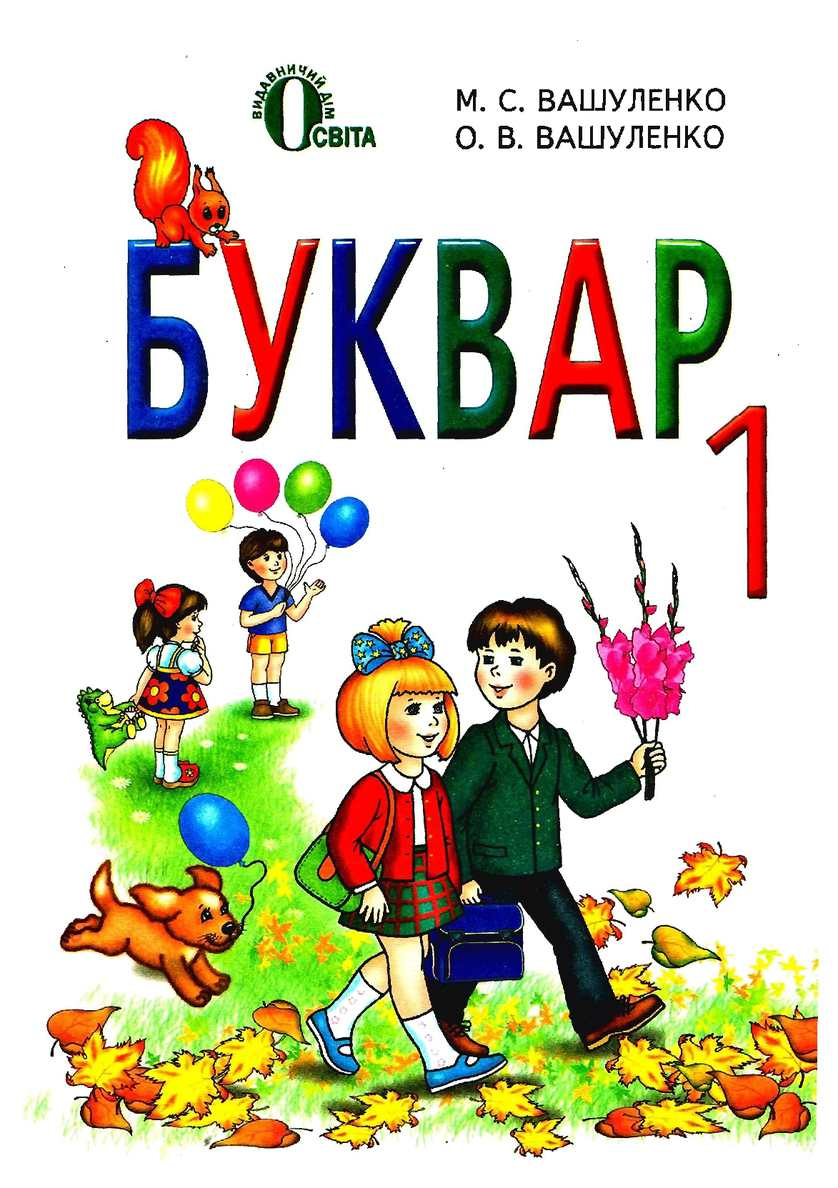 1_b_v_ua