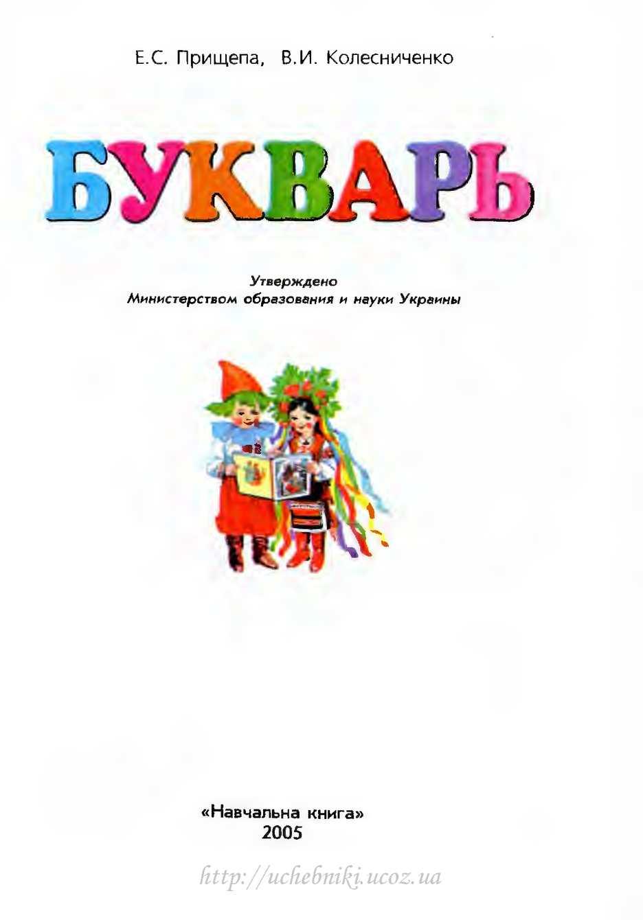 Bukvar_1_Prischepa_rus