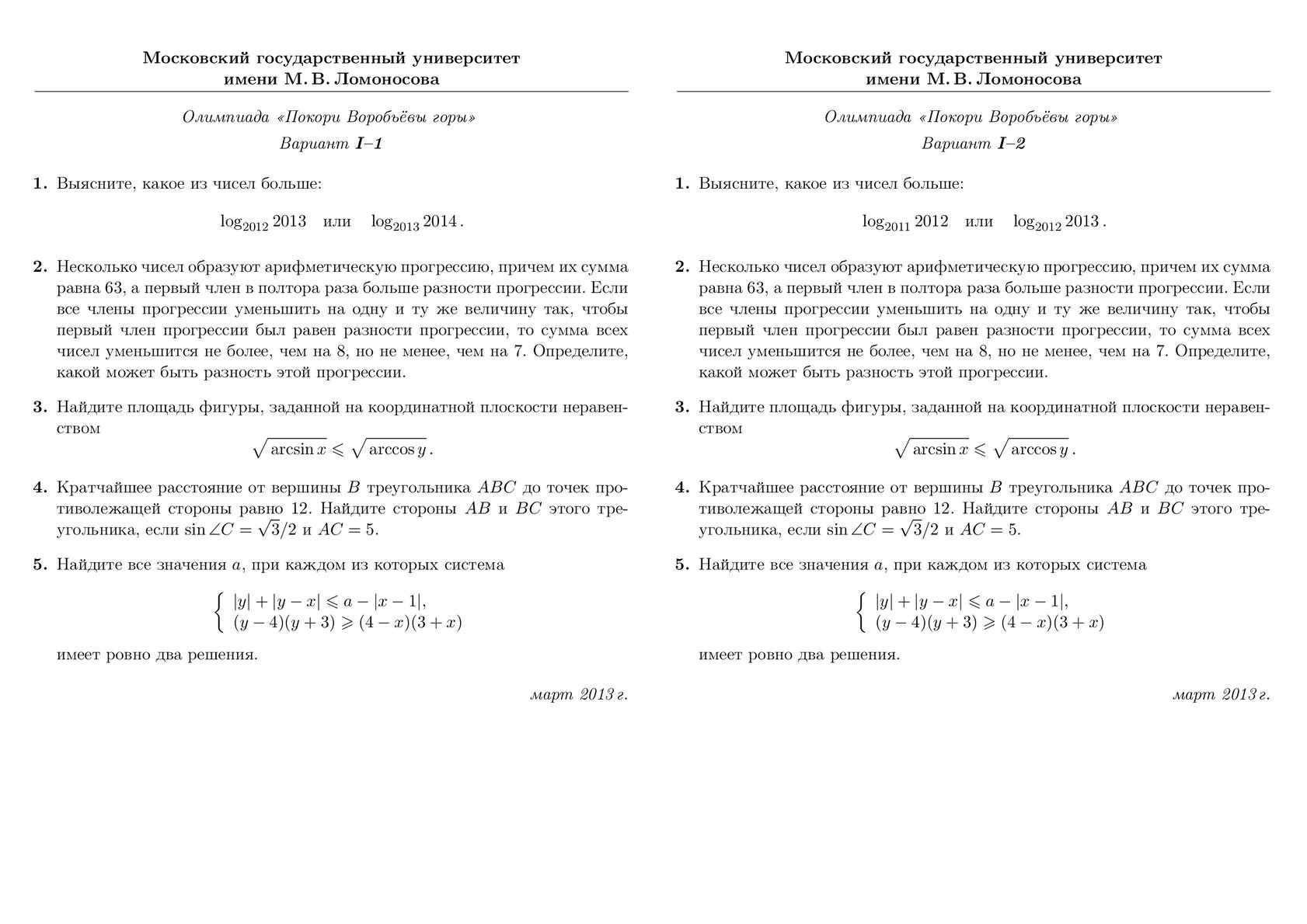 Задания и ответы  заключительного тура 2012-2013 года для 10-11 классов